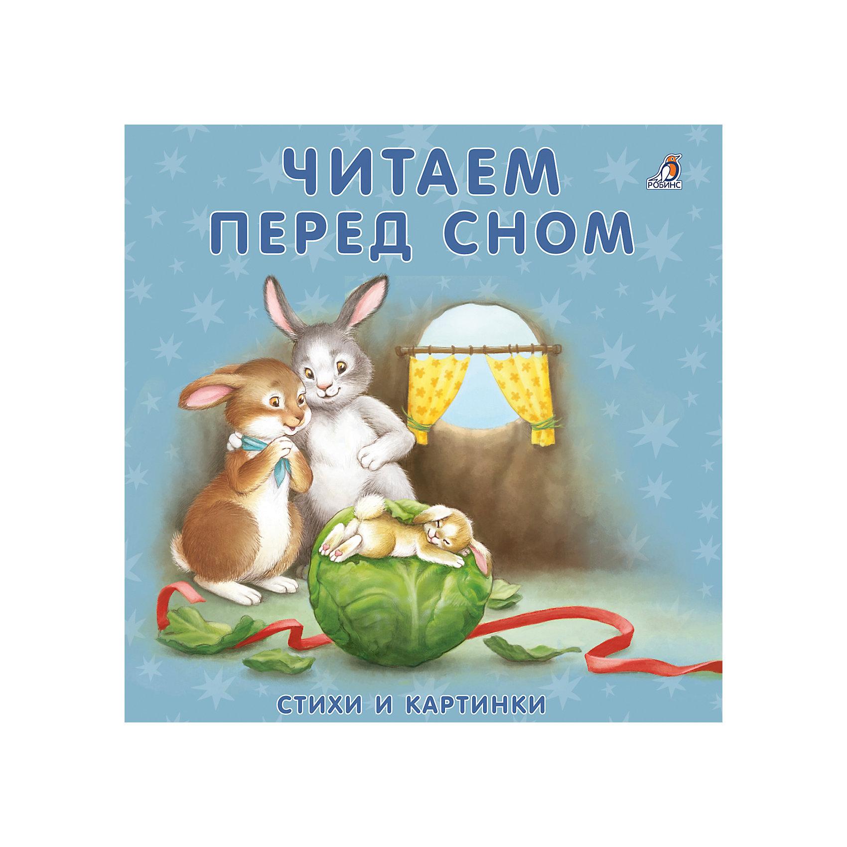 Книжки-картонки Читаем перед сномПервые книги малыша<br>Это настоящий подарок для любопытного и любознательного малыша.<br>На каждой страничке книжки ваш ребёнок найдёт добрые стихи и забавные картинки, которые можно читать перед сном днём и вечером.<br>Играя с книжкой, он будет развивать мелкую моторику и зрение, тренировать память, внимание, мышление. <br>С этой книжкой малыш весело проведёт время и пополнит свой первый словарный запас, расширит кругозор, повысит свою эмоциональную активность.<br><br>Ширина мм: 140<br>Глубина мм: 140<br>Высота мм: 13<br>Вес г: 140<br>Возраст от месяцев: 12<br>Возраст до месяцев: 60<br>Пол: Унисекс<br>Возраст: Детский<br>SKU: 5034138