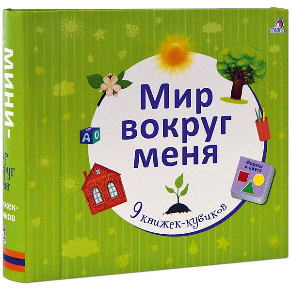 Мир вокруг меняПервые книги малыша<br>Набор книжек-кубиков – это обучающее игровое пособие для детей. Яркие картинки и подписи к ними помогут малышу познакомиться с окружающим миром, научиться произносить первые слова, разобраться в простых и сложных понятиях о мире вокруг, а также научиться сравнивать предметы, описывать их свойства и мн. другое.<br>В наборе вы найдете 9 мини-книжек на самые разные темы.<br>Собирайте из кубиков пирамидки, играйте с книжками как с погремушками, рассматривайте картинки, произносите и запоминайте новые слова, собирайте картинку-пазл, которая спрятана на обороте книжек-кубиков.<br>Мини-книжки изготовлены из очень плотного картона и прослужат долго.<br><br>Ширина мм: 168<br>Глубина мм: 160<br>Высота мм: 40<br>Вес г: 168<br>Возраст от месяцев: 12<br>Возраст до месяцев: 60<br>Пол: Унисекс<br>Возраст: Детский<br>SKU: 5034147