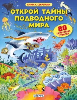 Робинс Открой тайны подводного мира