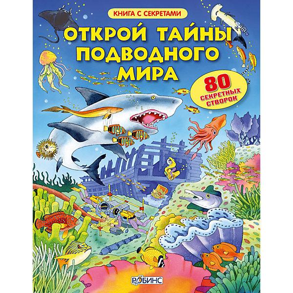 Открой тайны подводного мираКниги с окошками<br>Хочешь совершить путешествие в глубь океана?<br>Эта книга поможет тебе исследовать все загадки океана! Благодаря «секретным створкам» ты сможешь увидеть самых интересных, странных и смешных морских обитателей. Ты узнаешь, что происходит во время прилива и отлива, что такое «цунами», и какие сокровища можно найти на морском дне. <br>Соверши путешествие в красочный и удивительный мир мирового океана!<br><br>Ширина мм: 280<br>Глубина мм: 230<br>Высота мм: 16<br>Вес г: 280<br>Возраст от месяцев: 72<br>Возраст до месяцев: 108<br>Пол: Унисекс<br>Возраст: Детский<br>SKU: 5034152