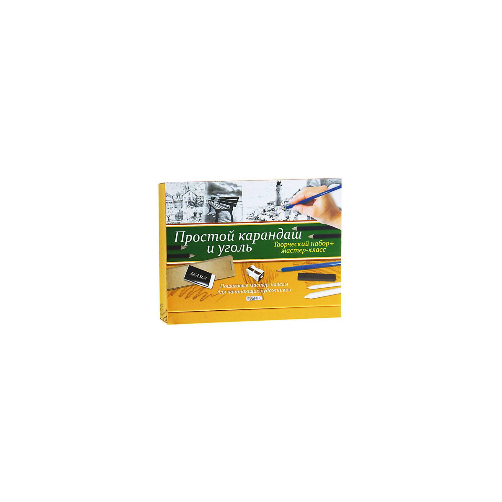 Простой карандаш и угольПринадлежности для творчества<br>Набор для детского творчества Простой карандаш и уголь. Творческий набор и мастер-класс - это уникальный набор, который содержит в себе всё самое необходимое для для начинающего художника: материалы для работы, необходимые инструменты, пошаговые инструкции и место для работы! Удобная коробка-трансформер, пошаговые инструкции и мастер-классы.<br><br>Ширина мм: 320<br>Глубина мм: 245<br>Высота мм: 50<br>Вес г: 320<br>Возраст от месяцев: 72<br>Возраст до месяцев: 108<br>Пол: Унисекс<br>Возраст: Детский<br>SKU: 5034157