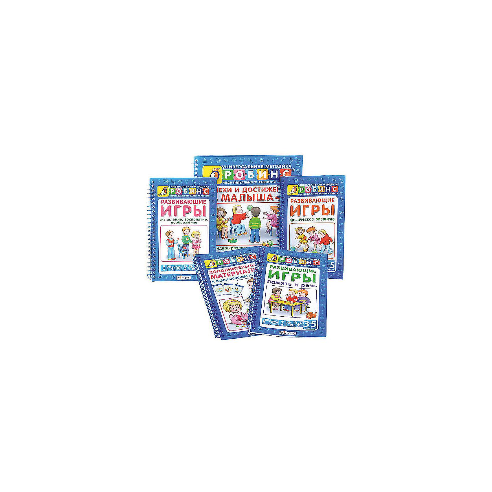 Комплект из 5 книг Развитие ребенка от 3 до 5 летДетская психология и здоровье<br>Развитие ребёнка от 3 до 5 лет - обучающий и игровой набор для родителей и детей. Внутри Вы найдёте: календарь развития, методические рекомендации, комплекты полезных игр для физического и интеллектуального развития. Используя набор Развитие ребёнка от 3 до 5 лет, Вы достигнете больших успехов в воспитании малыша.<br><br>Ширина мм: 280<br>Глубина мм: 220<br>Высота мм: 10<br>Вес г: 280<br>Возраст от месяцев: 36<br>Возраст до месяцев: 84<br>Пол: Унисекс<br>Возраст: Детский<br>SKU: 5034159