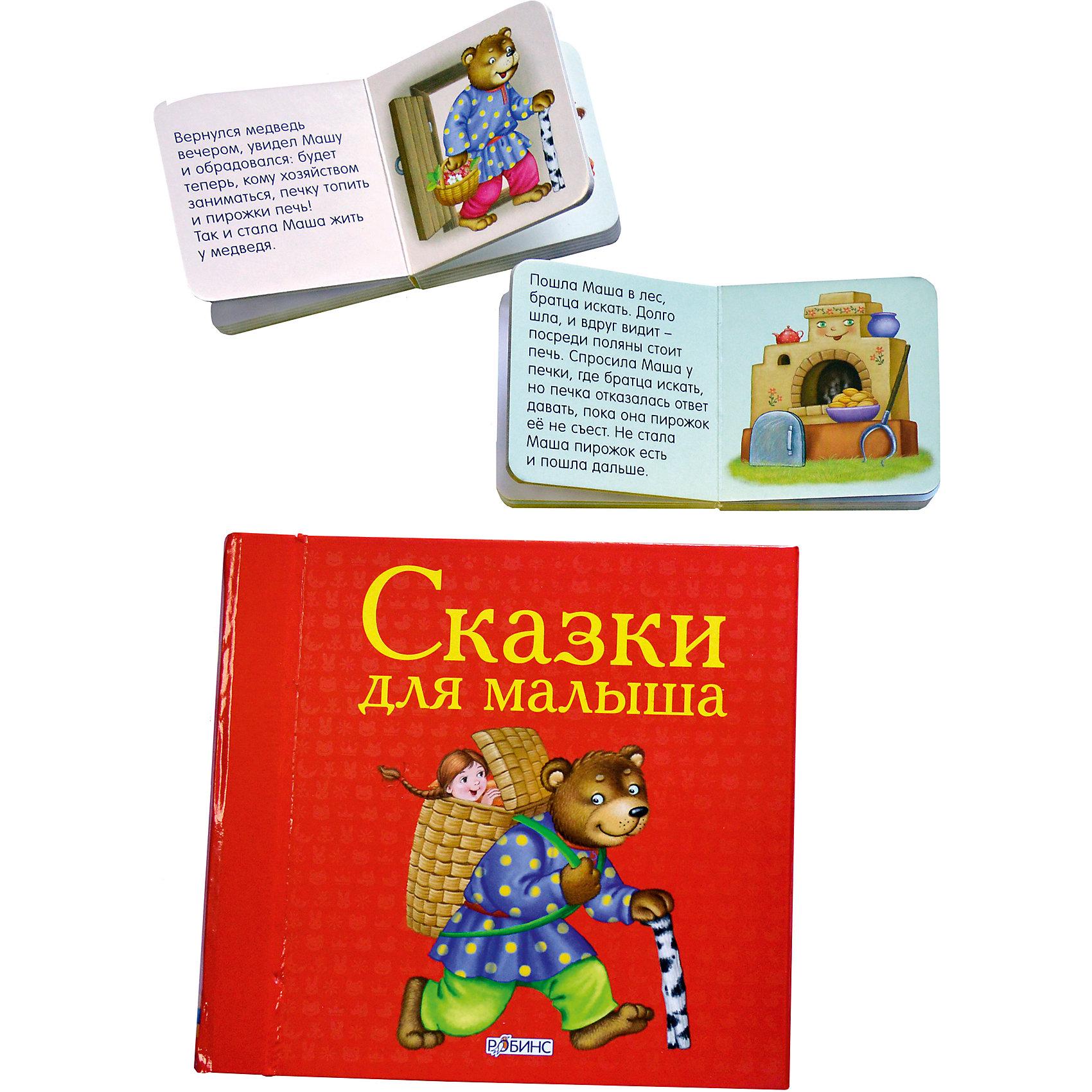 Сказки-кубики Сказки для малышаПервые книги малыша<br>Сказки-кубики Сказки для малыша - это удивительное развивающее пособие для вашего ребенка. <br>Рассматривайте вместе с ним картинки, читая сказки и играя в книжки кубики, вы способствуете развитию мелкой моторики, памяти и внимания, а также воображения и эмоциональной активности. <br>Внутри вы найдете 4 книжки-кубика с крупными сюжетными картинками и текстами сказок.<br>Содержание: <br>Гуси-лебеди<br>Маша и медведь<br>Лиса и заяц<br>Мужик и медведь<br>Каждая книжка - это еще и трещетка!<br><br>Ширина мм: 158<br>Глубина мм: 168<br>Высота мм: 45<br>Вес г: 158<br>Возраст от месяцев: 12<br>Возраст до месяцев: 60<br>Пол: Унисекс<br>Возраст: Детский<br>SKU: 5034165