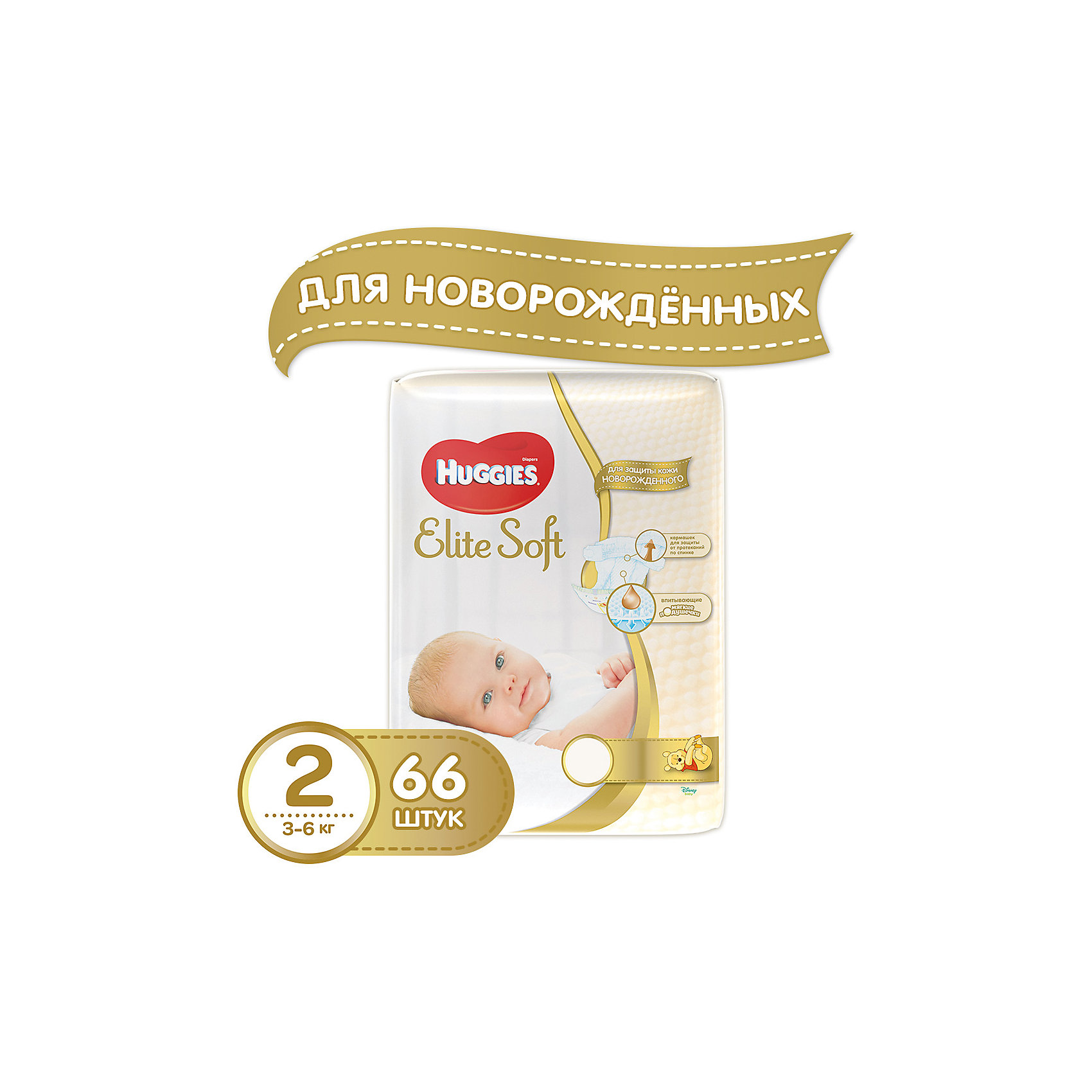 HUGGIES Подгузники Elite Soft (2) 4-7кг, 66 шт., Huggies greenty подгузники greenty 5 13 кг 32 шт