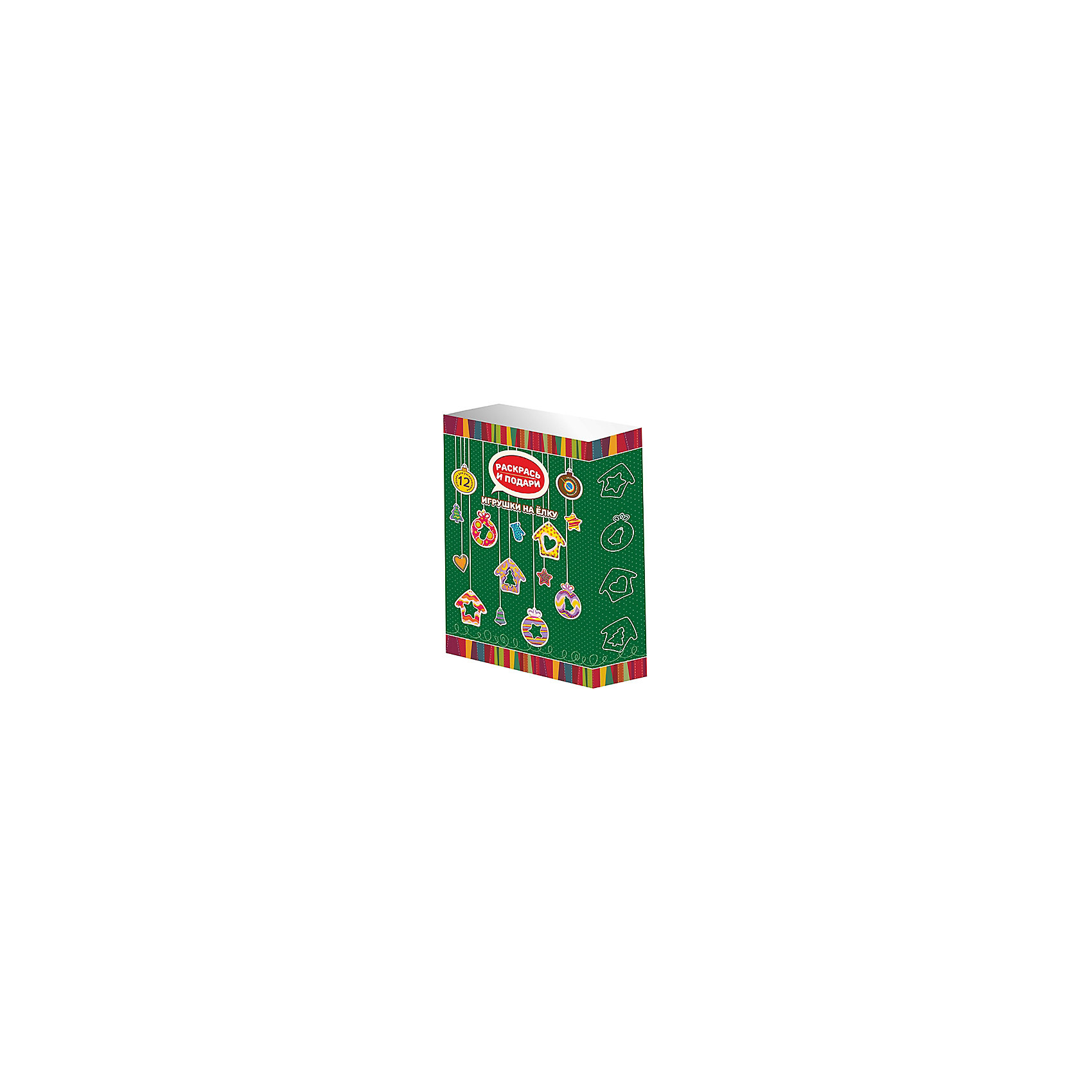 Бумбарам Набор для раскрашивания Раскрась и подари - Елочные игрушки Бумбарам бумбарам набор для творчества копилка раскраска сова бумбарам