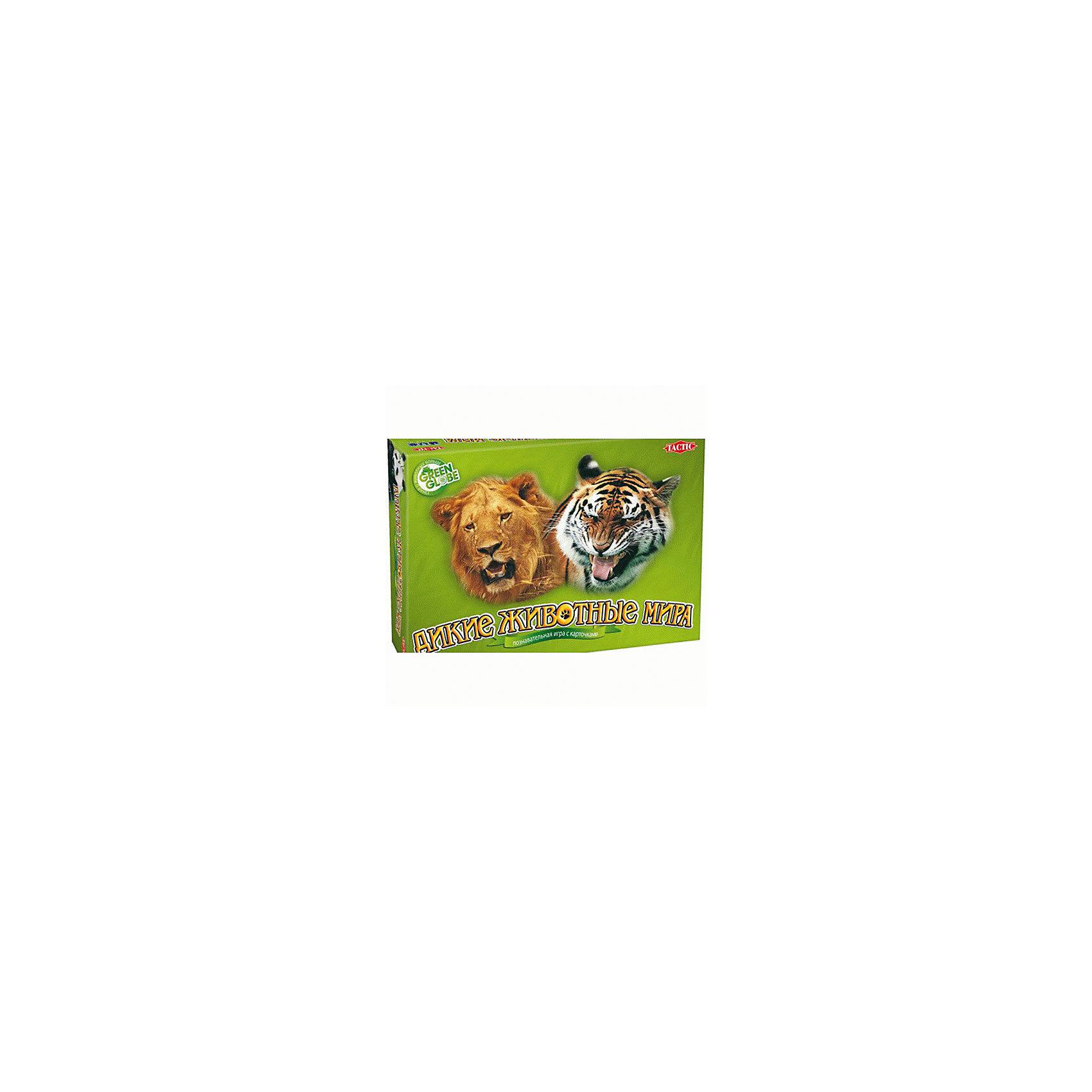 Карточная игра Дикие животные мира, Tactic GamesНастольные игры для всей семьи<br>Узнавать новое и весело проводить время с компанией или всей семьей поможет настольная игра «Дикие животные». В процессе игры малыши и взрослые познакомятся с 200 видами животных и уникальными фактами о них.<br>Просто тяните карточки и отвечайте на вопросы правильно! А другие игроки слушают и могут дополнять Ваш ответ. Выигрывает игру, конечно, тот, кто правильно ответит на большее число вопросов.<br>Такие игры способствуют развитию реакции, интеллекта, гибкости мышления и логики. Продается в удобной для хранения и использования упаковке. Сделана из материалов, безопасных для детей.<br><br>Дополнительная информация:<br><br>упаковка: 22 х 16 х 4 см;<br>комплектация: игровые карточки – 200 шт., правила игры – 1 шт.;<br>материал: картон.<br><br>Карточную игру «Дикие животные» от бренда Tactic Games (Тактик Геймс) можно купить в нашем интернет-магазине.<br><br>Ширина мм: 220<br>Глубина мм: 50<br>Высота мм: 220<br>Вес г: 400<br>Возраст от месяцев: 84<br>Возраст до месяцев: 2147483647<br>Пол: Унисекс<br>Возраст: Детский<br>SKU: 5055334