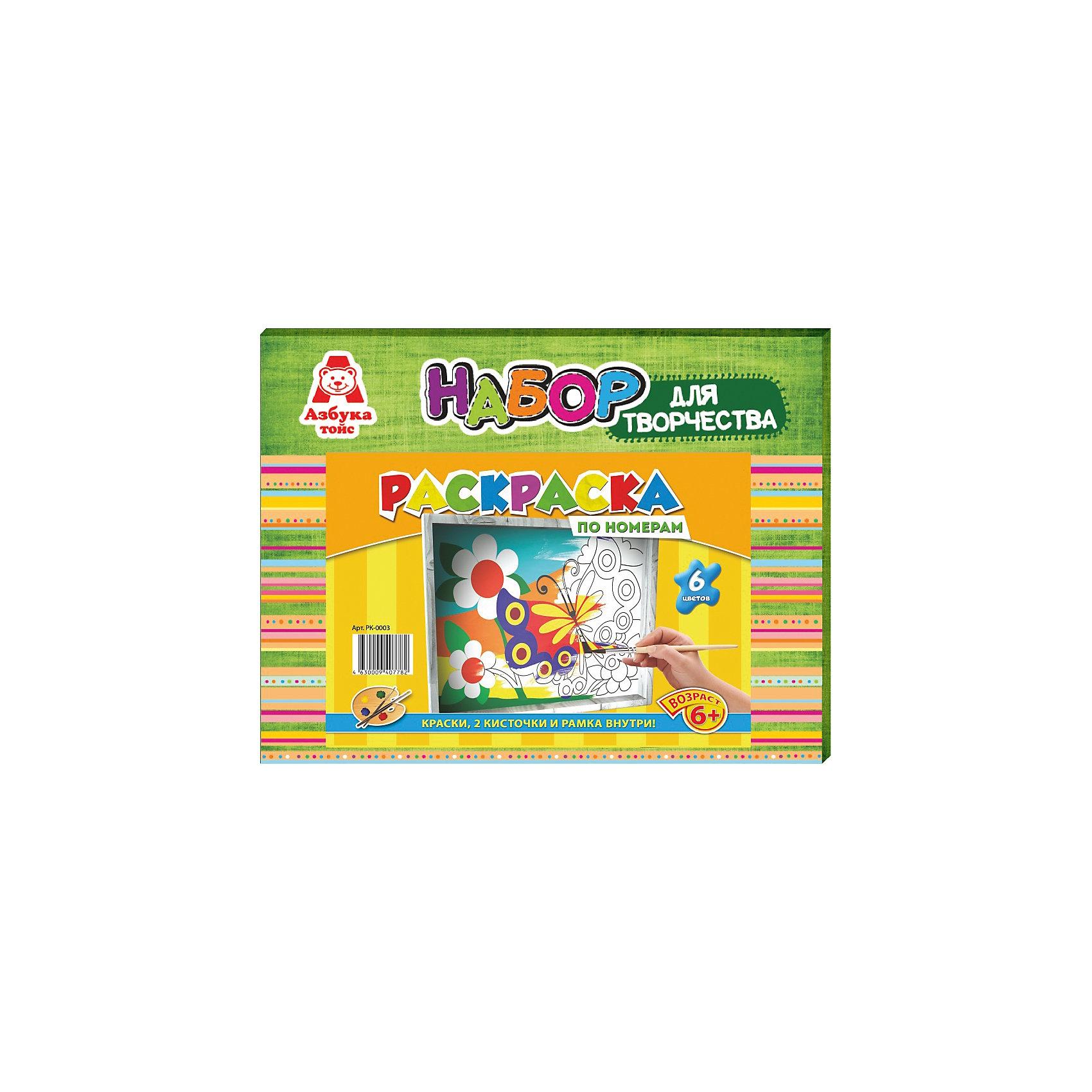 Раскраска по номерам БабочкаХарактеристики товара:<br><br>• упаковка: коробка<br>• материал: картон, акрил<br>• возраст: 6+<br>• масса: 200 г<br>• габариты: 30х270х210 мм<br>• комплектация: основа с нанесенным контуром, акриловые краски 6 цв., 2 кисточки, палитра для смешивания, картонная рамка и инструкция<br>• страна бренда: РФ<br>• страна изготовитель: РФ<br><br>Раскрашивание картинок – всеми любимый увлекательный процесс. Отличительной особенностью набора является то, что картинка разделена на зоны с нумерацией. Каждый номер – один цвет, соответствующий цвету в наборе красок. В итоге получается красивая картина. Это поможет ребенку поверить в свои силы и развить творческие способности.<br>Набор станет отличным подарком ребенку, так как он сможет сам сделать красивую вещь для себя или в качестве подарка близким! Материалы, использованные при изготовлении товара, сертифицированы и отвечают всем международным требованиям по качеству. <br><br>Раскраску по номерам Бабочка от бренда Азбука Тойс можно приобрести в нашем интернет-магазине.<br><br>Ширина мм: 270<br>Глубина мм: 30<br>Высота мм: 210<br>Вес г: 200<br>Возраст от месяцев: 72<br>Возраст до месяцев: 120<br>Пол: Женский<br>Возраст: Детский<br>SKU: 5062867