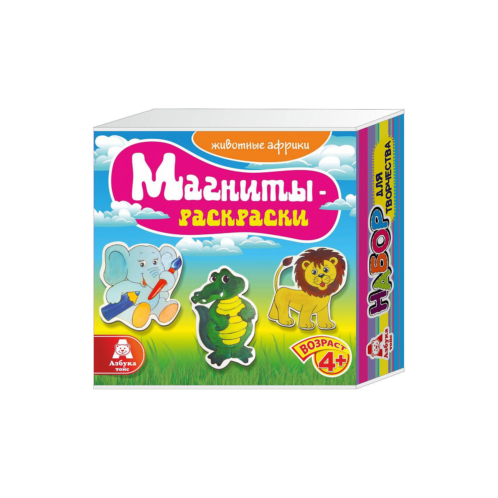 Магниты-раскраски Животные АфрикиРисование<br>Магниты-раскраски Животные Африки.<br><br>Характеристики:<br><br>- Для детей от 4 лет<br>- В наборе: 3 деревянных элемента с изображением, набор акриловых красок из 6 цветов, кисточка, магниты, палитра, инструкция<br>- Изготовитель: ООО Азбука Тойз<br>- Сделано в России<br>- Упаковка: картонная коробка<br>- Размер упаковки: 14х5х14 см.<br>- Вес: 174 гр.<br><br>Набор магниты-раскраски Животные Африки поможет ребенку проявить свои творческие способности и познакомиться с цветами, красками и оттенками. В наборе имеются 3 фигурки из натурального дерева в виде крокодила, слоненка и львенка, которые нужно раскрасить красками. Фигурки можно раскрасить акриловыми красками, входящими в набор, а так же пальчиковыми красками, карандашами, пластилином или восковыми мелками. Фигурки будут хорошо держаться на холодильнике или любой другой металлической поверхности благодаря надежным магнитам. С набором для творчества магниты-раскраски Животные Африки ваш ребенок разовьет воображение, художественные навыки и цветовосприятие.<br><br>Магниты-раскраски Животные Африки можно купить в нашем интернет-магазине.<br><br>Ширина мм: 140<br>Глубина мм: 50<br>Высота мм: 140<br>Вес г: 174<br>Возраст от месяцев: 48<br>Возраст до месяцев: 108<br>Пол: Унисекс<br>Возраст: Детский<br>SKU: 5062910