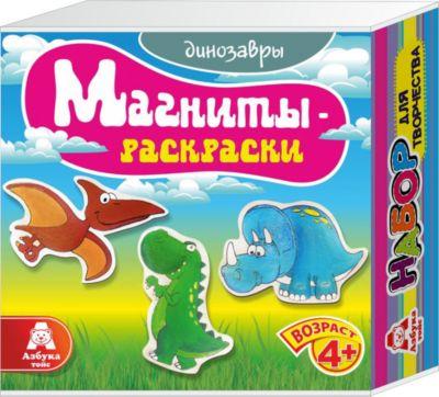 Азбука Тойс Магниты-раскраски Динозавры