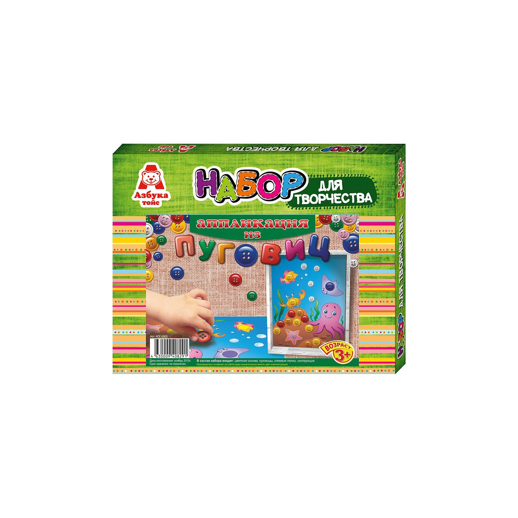 Аппликация из пуговиц Подводный мирАппликация из пуговиц - прекрасное средство развития воображения, аккуратности и терпения у ребенка, а также мелкой моторики, внимания и мышления. С помощью нашего набора, Вы сможете создать не сложную и интересную аппликацию с разноцветными пуговицами и провести время с пользой. Желаем успехов!<br>В состав набора входит: цветная основа, пуговицы, клеевые точки, инструкция.<br>Для детей от 3 лет. <br>Изготовитель: ООО Азбука Тойc <br>Сделано в России.<br><br>Ширина мм: 270<br>Глубина мм: 30<br>Высота мм: 220<br>Вес г: 204<br>Возраст от месяцев: 36<br>Возраст до месяцев: 84<br>Пол: Унисекс<br>Возраст: Детский<br>SKU: 5062934