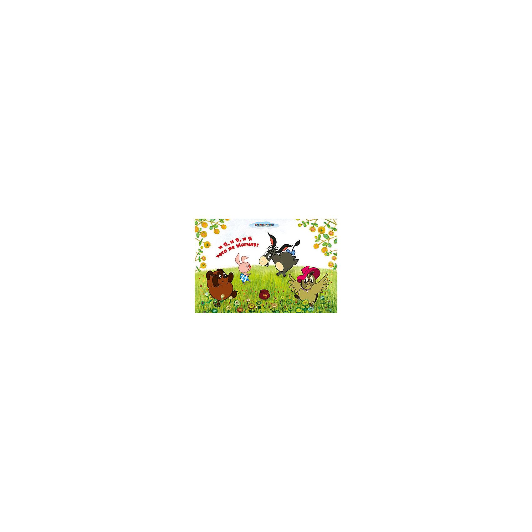 МФК-профит Настольная салфетка «ВИННИ ПУХ - День рождения Иа» 44х28 см, дизайн 3Д кальян 3д модель