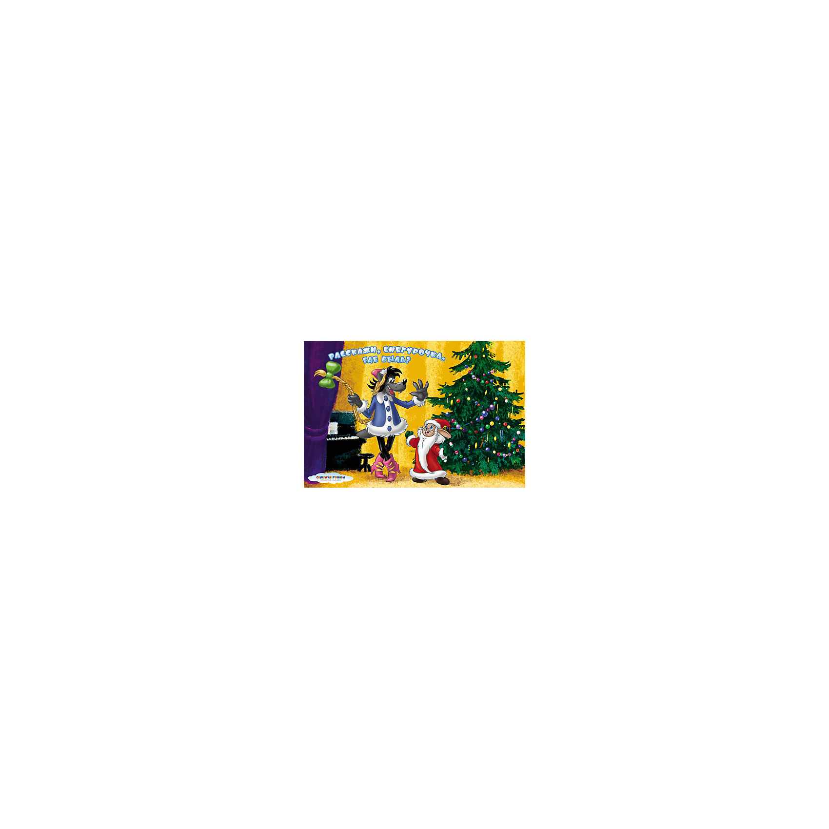 МФК-профит Настольная салфетка «НУ ПОГОДИ! - Расскажи, Снегурочка» 44х28 см, дизайн 3Д кальян 3д модель