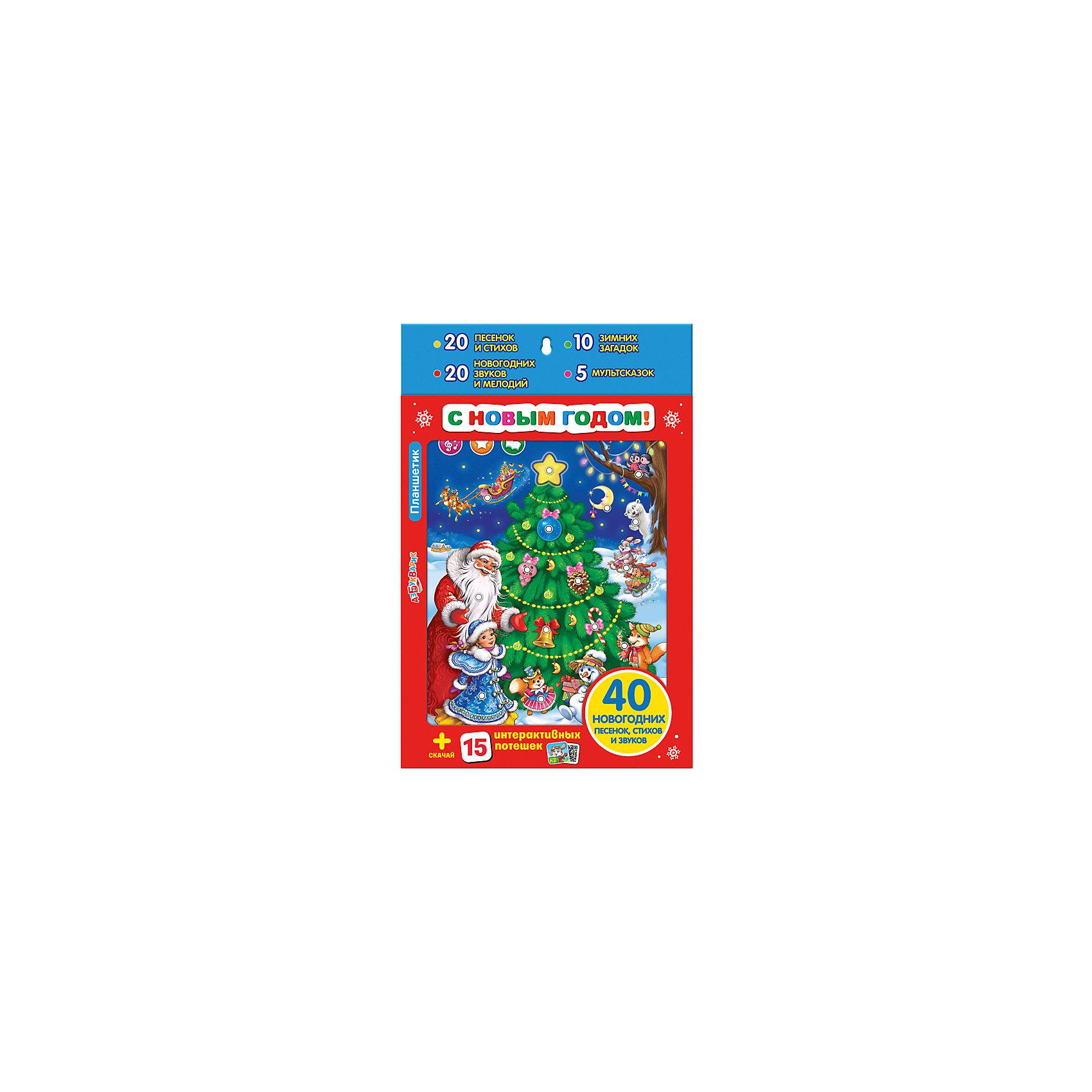 Планшетик С Новым годом!Каждый ребенок будет рад найти этот планшетик под ёлочкой! Ведь в нем есть и новогодние песенки, и мультсказки, и стихи любимых поэтов, и зимние загадки. Нажимай на красочные картинки – играй и веселись с Дедом Морозом, Снегурочкой и лесными зверятами.<br><br>Электронная игрушка из пластмассы, упаковка: картонка с блистером 190х290х15 мм<br><br>Ширина мм: 190<br>Глубина мм: 300<br>Высота мм: 190<br>Вес г: 305<br>Возраст от месяцев: 24<br>Возраст до месяцев: 48<br>Пол: Унисекс<br>Возраст: Детский<br>SKU: 5070063