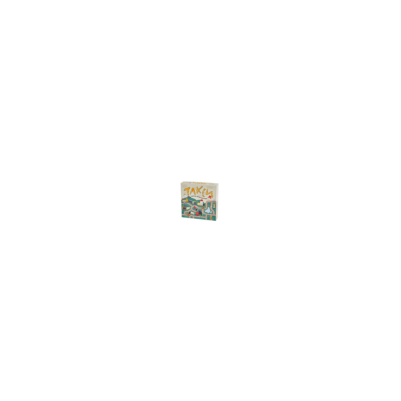 Настольная игра Такси, МагелланНастольная игра Такси, Магеллан<br><br>Характеристики:<br><br>- в набор входит: карточки поля, фигурки машинок (4 шт.), карточки с направлениями движения, карточки задания, правила<br>- количество игроков: 2 - 4<br>- время 1 партии игры: 20 - 40 минут<br><br>Эта увлекательная игра от российского производителя настольных игр и подарков «Магеллан» приведет детей в восторг и они захотят играть в нее снова и снова. Не сложная, но захватывающая, она привлечет внимание своей интересной структурой  и дизайном. Необходимо составить маршрут такси с помощью карточек указывающих движение согласно заданию. Задание может быть составить маршрут от школы до дома. Но каждую игру карта города будет новая, потому что карточки с дорогами могут быть перевернуты и поставлены на любое место. Если маршрут построен верно и машина приезжает в место назначения, игрок получает очко. Игрок, получивший 5 очков выигрывает. Игра поможет развить внимательность и  логическое мышление. <br><br>Настольную игру Такси, Магеллан можно купить в нашем интернет-магазине.<br><br>Ширина мм: 257<br>Глубина мм: 60<br>Высота мм: 253<br>Вес г: 628<br>Возраст от месяцев: 84<br>Возраст до месяцев: 2147483647<br>Пол: Унисекс<br>Возраст: Детский<br>SKU: 5076550