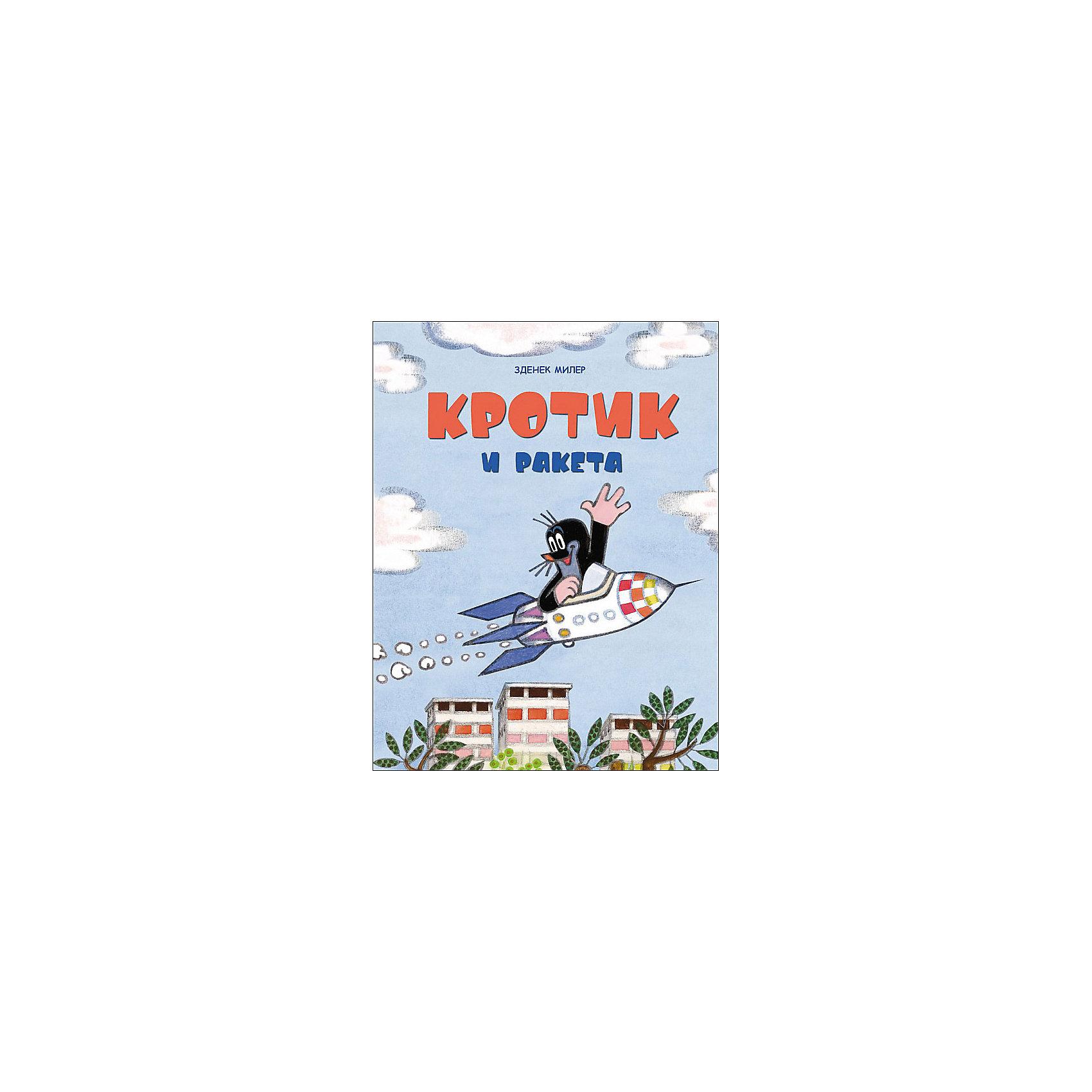 Брошюра Кротик и ракета, З. МилерЗарубежные сказки<br>Сказки о Кротике, созданном чешским художником Зденеком Милером, теперь издаются в формате, на котором выросло не одно поколение российских детей, - в формате брошюр.&#13;<br>В сказке «Кротик и ракета» Кротик совершает большое путешествие на ракете в воздухе, в банке под водой, пешком по земле. И вместе с читателями узнаёт, что если набраться смелости, можно узнать, что земля очень красивая и встретить прекрасных друзей. &#13;<br>В серию вошли брошюры «Кротик и телевизор», «Кротик и ракета», «Кротик и зонтик».<br><br>Ширина мм: 275<br>Глубина мм: 210<br>Высота мм: 5<br>Вес г: 204<br>Возраст от месяцев: 0<br>Возраст до месяцев: 72<br>Пол: Унисекс<br>Возраст: Детский<br>SKU: 5076553