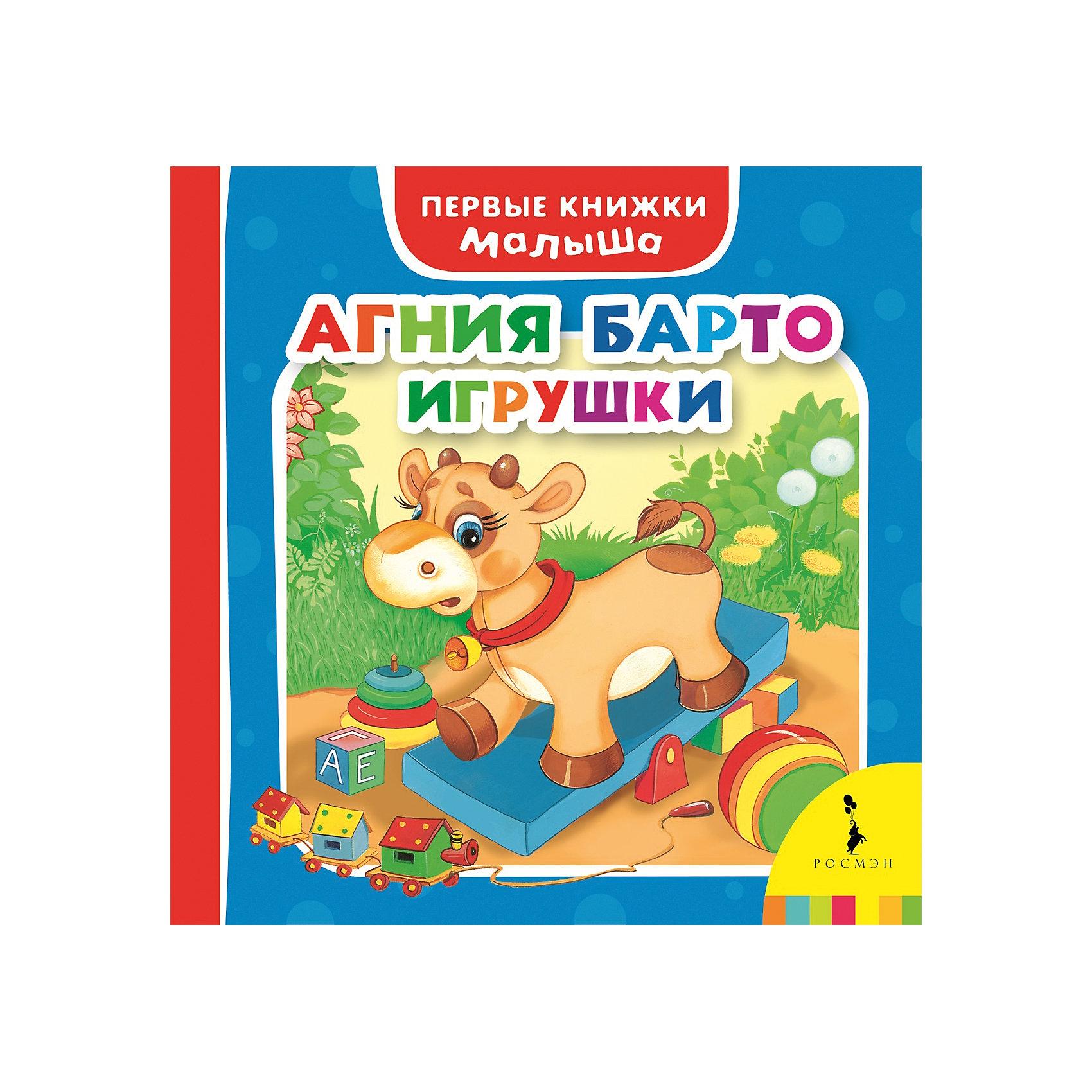 Игрушки, А. Барто, серия