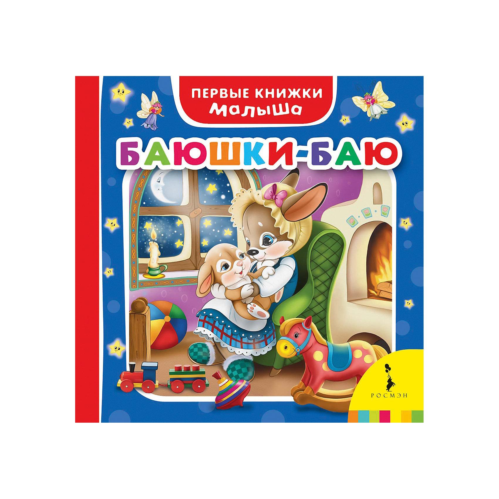 Росмэн Баюшки-баю, серия Первые книги малыша книжки картонки росмэн книжка баюшки баю