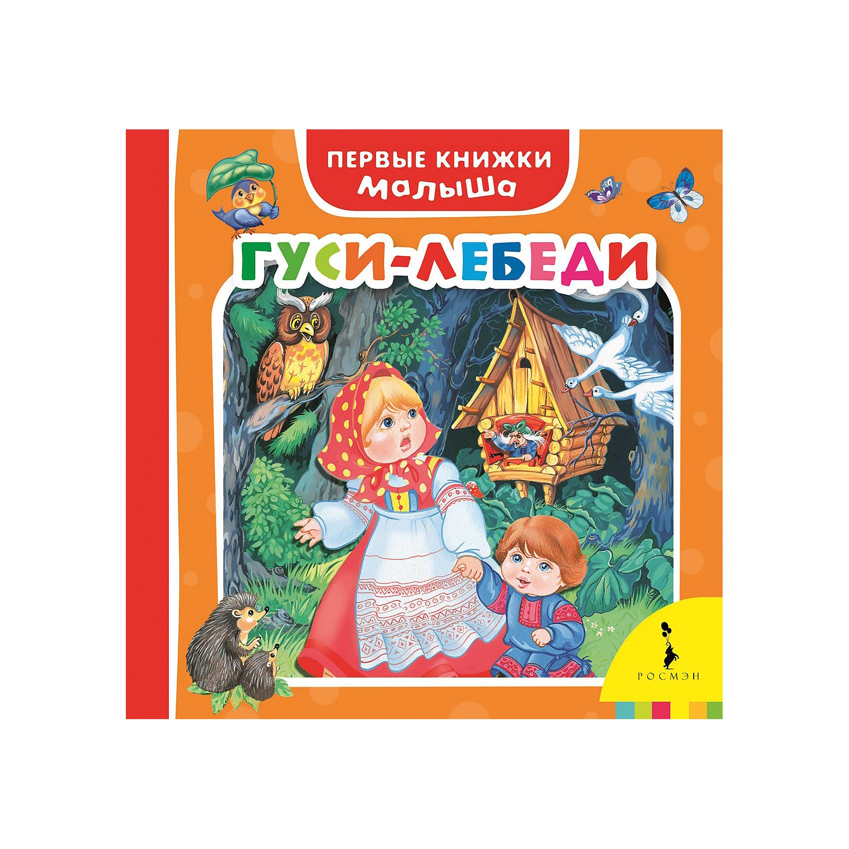 Гуси-лебеди, серия Первые книги малышаСерия Первые книжки малыша - это лучшие произведения для самых маленьких. Любимые русские и зарубежные сказки,  хорошие стихи, весёлые загадки и потешки. Красивые иллюстрации и удобный формат.<br><br>Ширина мм: 165<br>Глубина мм: 165<br>Высота мм: 17<br>Вес г: 355<br>Возраст от месяцев: 0<br>Возраст до месяцев: 36<br>Пол: Унисекс<br>Возраст: Детский<br>SKU: 5076559