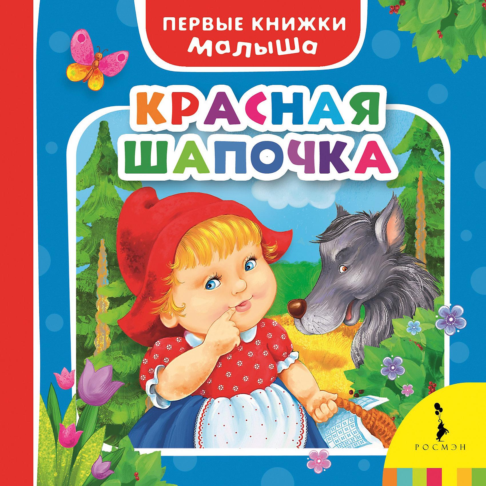 Красная шапочка, серия Первые книги малышаШарль Перро<br>Серия Первые книжки малыша - это лучшие произведения для самых маленьких. Любимые русские и зарубежные сказки,  хорошие стихи, весёлые загадки и потешки. Красивые иллюстрации и удобный формат.<br><br>Ширина мм: 165<br>Глубина мм: 165<br>Высота мм: 20<br>Вес г: 342<br>Возраст от месяцев: 0<br>Возраст до месяцев: 36<br>Пол: Унисекс<br>Возраст: Детский<br>SKU: 5076562