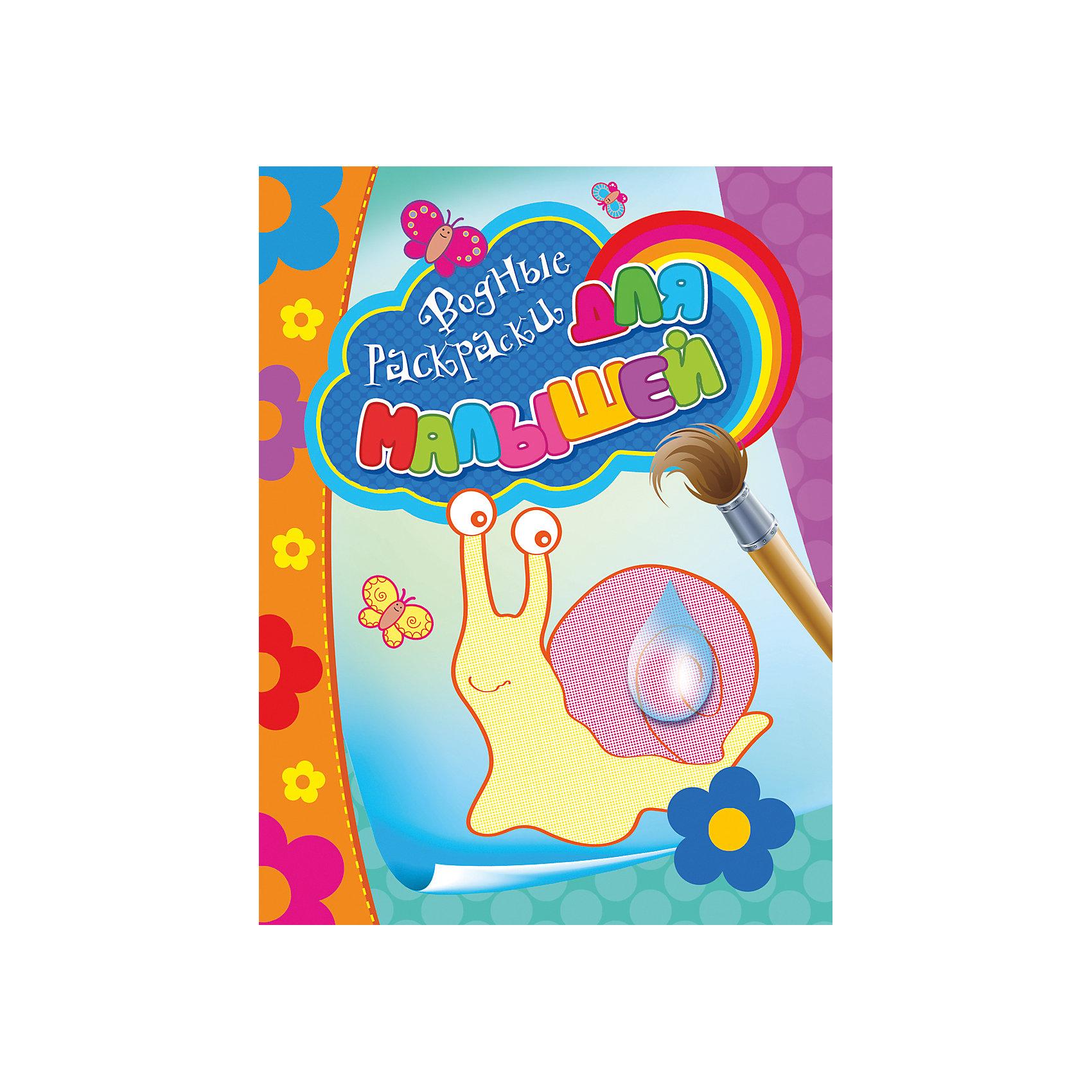 Водные раскраски для малышей УлиткаУважаемые родители!&#13;<br>Перед вами чудесная водная раскраска. Используя кисточку и простую воду, ваш малыш почувствует себя настоящим художником: красивые картинки, как по волшебству, заиграют яркими цветами! Кроме того, раскраска поможет малышу выучить новые слова и расширить представление об окружающем мире.<br><br>Ширина мм: 320<br>Глубина мм: 240<br>Высота мм: 2<br>Вес г: 101<br>Возраст от месяцев: 0<br>Возраст до месяцев: 36<br>Пол: Унисекс<br>Возраст: Детский<br>SKU: 5076565