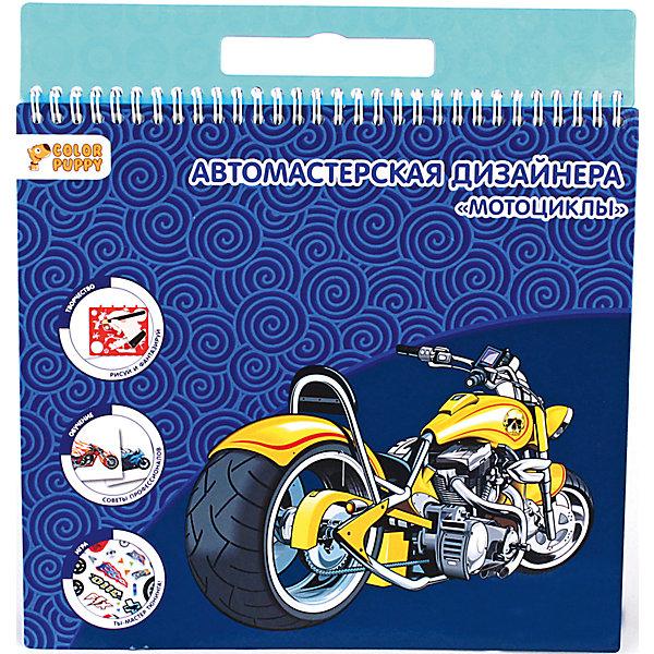 Набор для творчества Мастерская дизайнера: мотоциклыДетские штампы и трафареты<br>Набор для творчества Мастерская дизайнера: мотоциклы - отличный подарок юному любителю мототехники! <br> Раскрась готовый контурный рисунок. Почувствуй себя мастером тюнинга. Нарисуй аккуратно и красиво автомобильные аксессуары, используя трафареты. <br> Дополни рисунок оригинальными наклейками, которые придумали профессиональные дизайнеры специально для тебя! <br> Придумай названию своему супермотоциклу!<br>Ширина мм: 260; Глубина мм: 285; Высота мм: 50; Вес г: 404; Возраст от месяцев: 36; Возраст до месяцев: 108; Пол: Мужской; Возраст: Детский; SKU: 5078335;