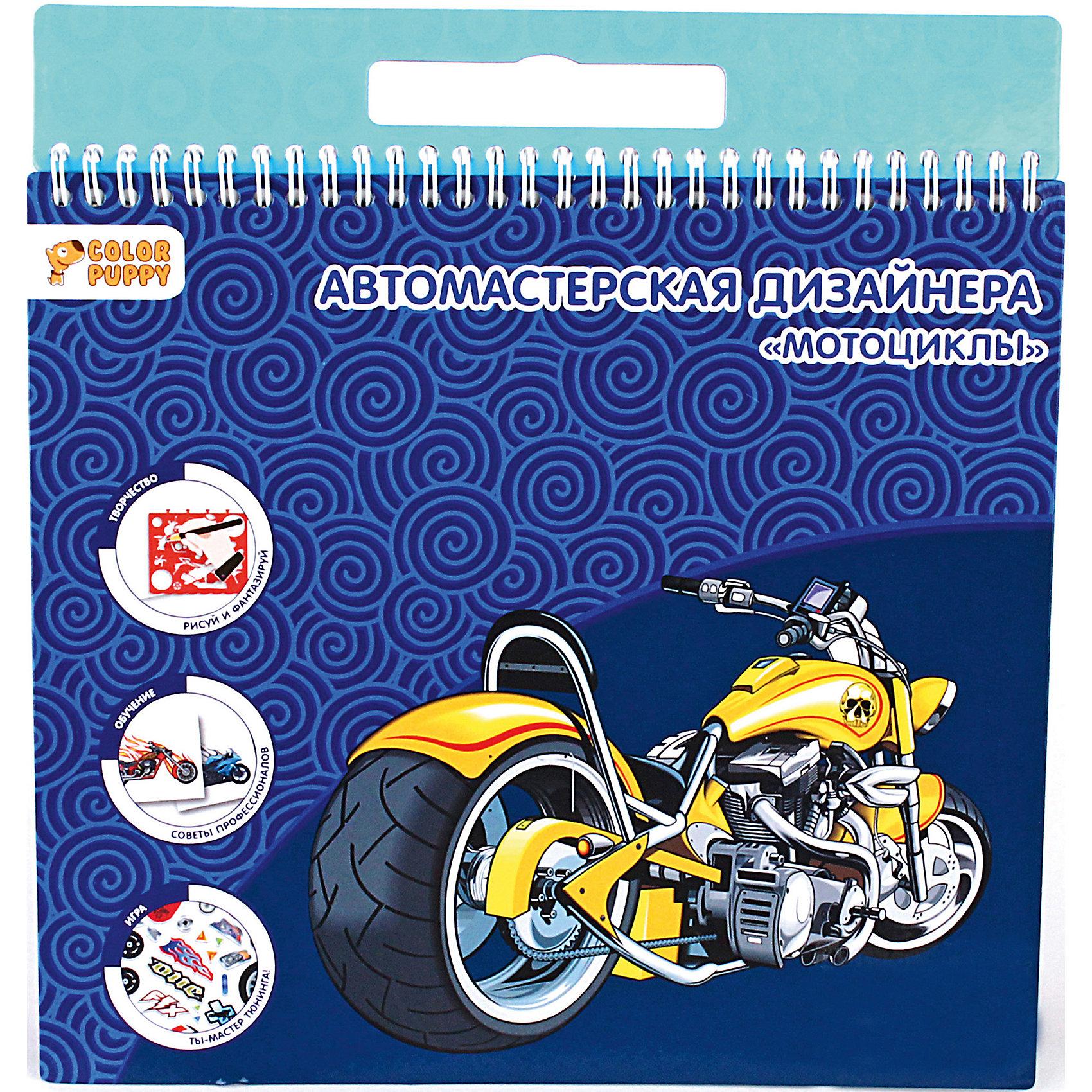 Набор для творчества Мастерская дизайнера: мотоциклыДетские трафареты<br>Набор для творчества Мастерская дизайнера: мотоциклы - отличный подарок юному любителю мототехники! <br> Раскрась готовый контурный рисунок. Почувствуй себя мастером тюнинга. Нарисуй аккуратно и красиво автомобильные аксессуары, используя трафареты. <br> Дополни рисунок оригинальными наклейками, которые придумали профессиональные дизайнеры специально для тебя! <br> Придумай названию своему супермотоциклу!<br><br>Ширина мм: 260<br>Глубина мм: 285<br>Высота мм: 50<br>Вес г: 404<br>Возраст от месяцев: 36<br>Возраст до месяцев: 108<br>Пол: Мужской<br>Возраст: Детский<br>SKU: 5078335