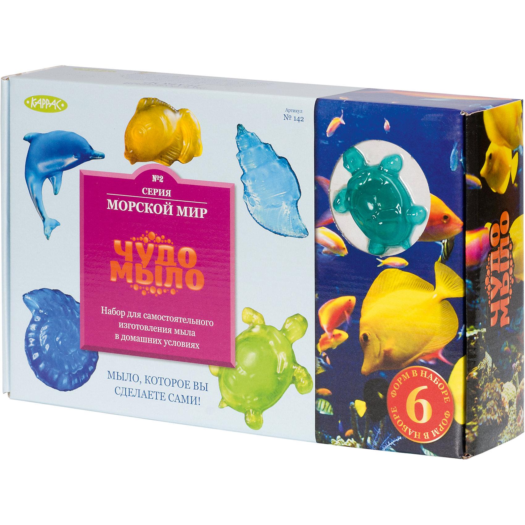 Каррас Чудо-Мыло Морской мир  (большой набор) набор для изготовления мыла морской мир