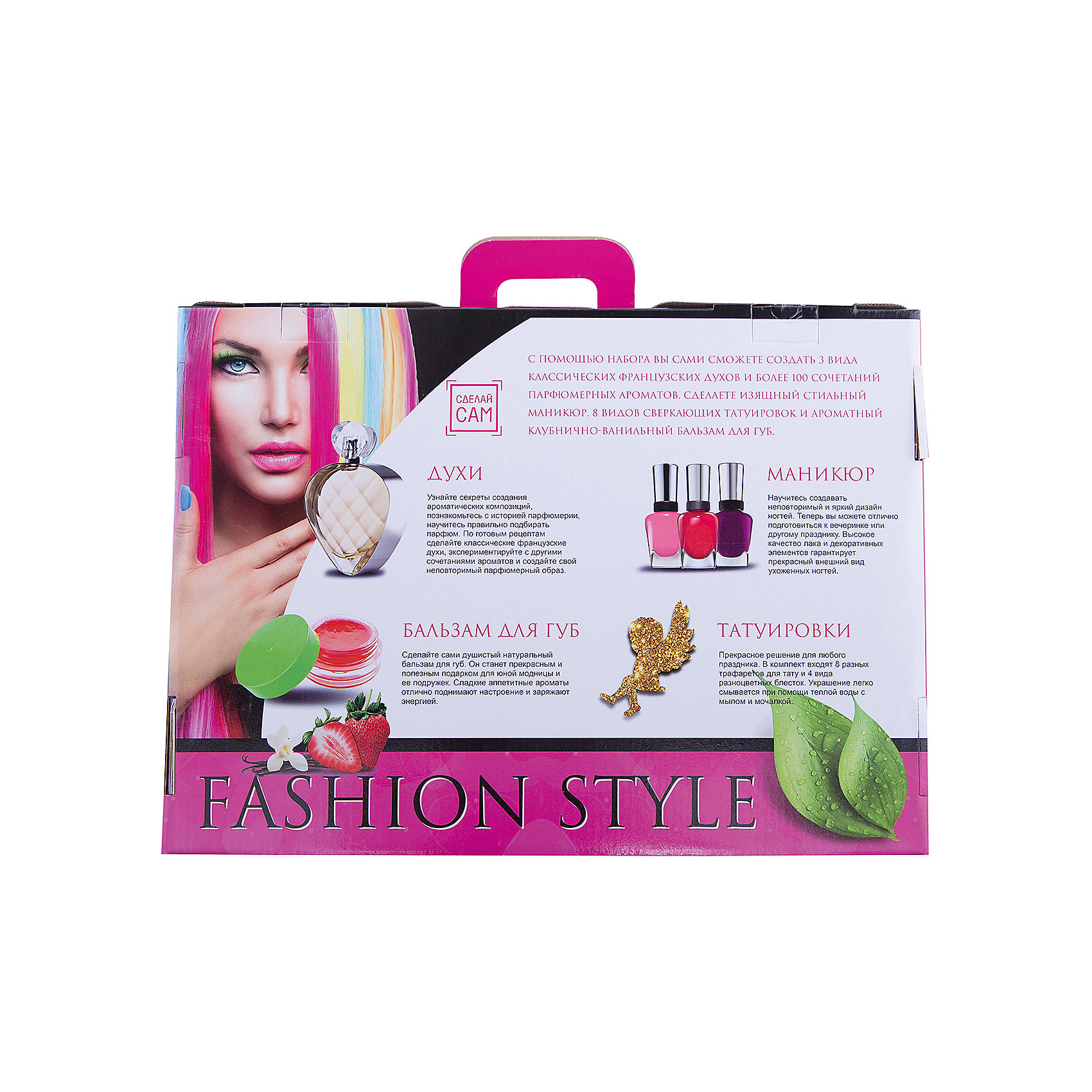 Косметический набор Fashion Style от myToys