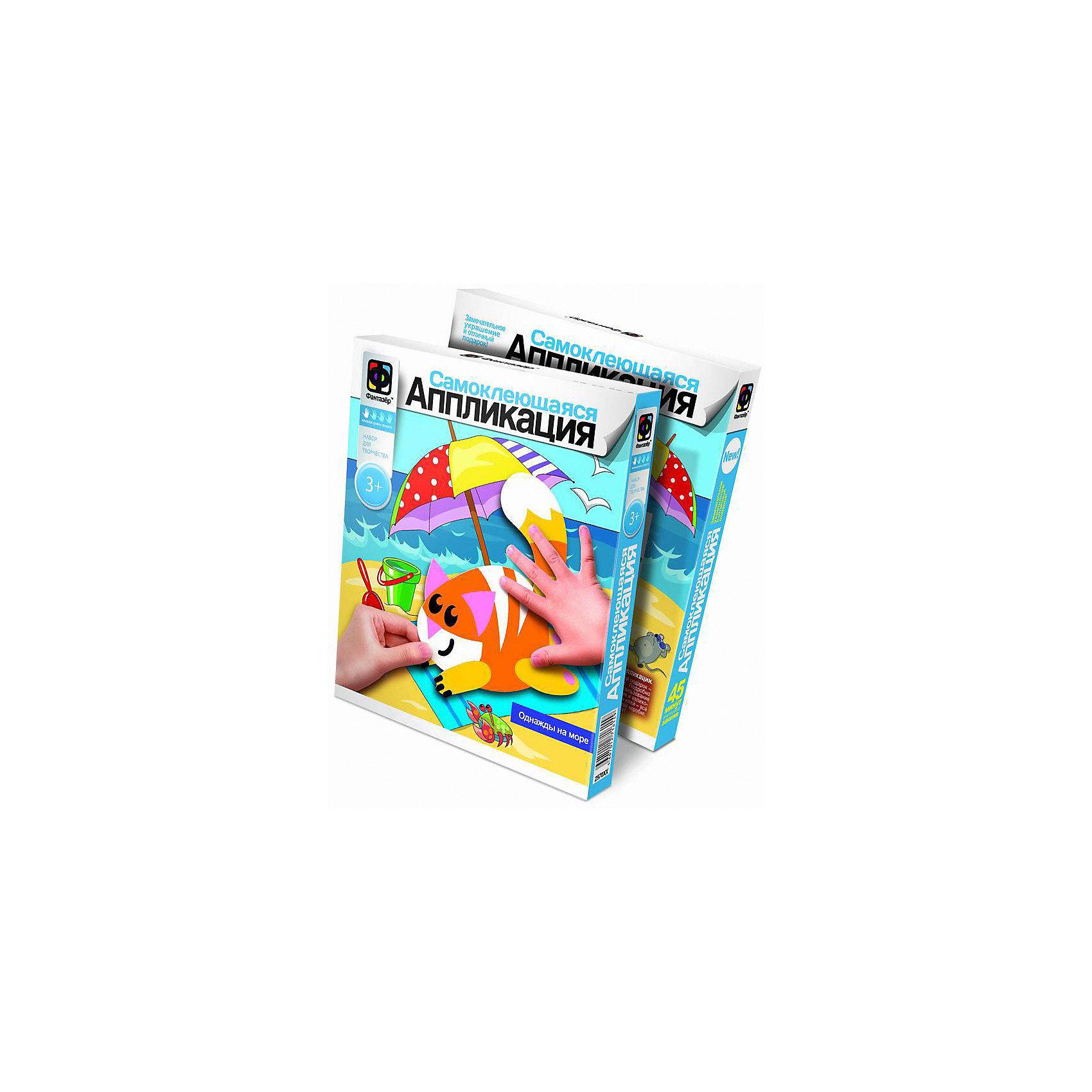 Фантазер Аппликация самоклеющаяся Однажды на море набор для создания картины из пластилина фантазер лесные хлопоты