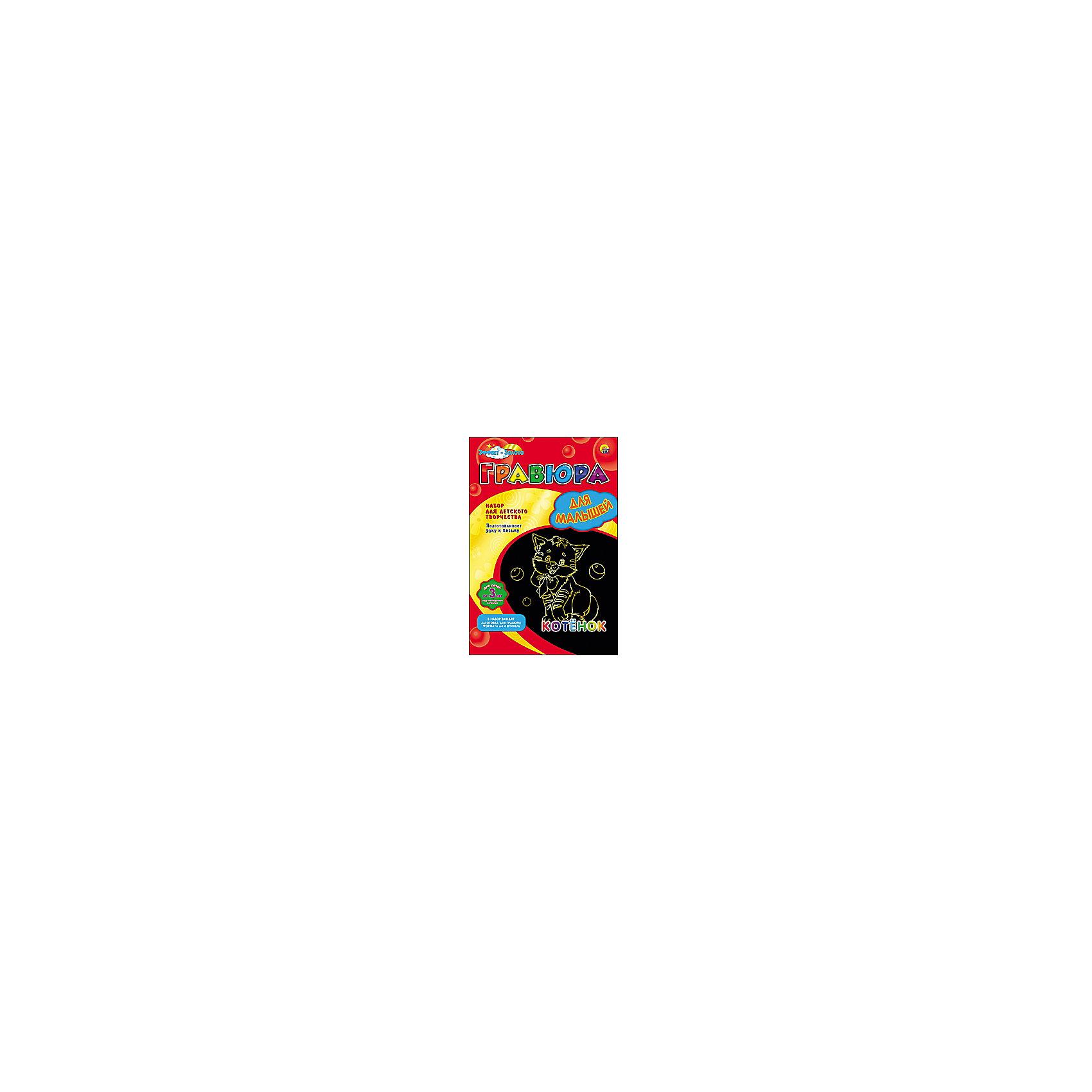 Гравюра для малышей  А4 в конверте Котенок (золото)наборы для творчества, позволяющие Вашему ребёнку развивать свое художественное воображение, создавая сюжеты, достойные великих мастеров! Техника гравюры очень проста и понятна! На заготовке нарисованы контуры. Просто нанесите все штрихи с помощью специального штихеля и получите Вашу собственную уникальную гравюру!<br><br>Ширина мм: 350<br>Глубина мм: 50<br>Высота мм: 225<br>Вес г: 450<br>Возраст от месяцев: 0<br>Возраст до месяцев: 108<br>Пол: Унисекс<br>Возраст: Детский<br>SKU: 5096804
