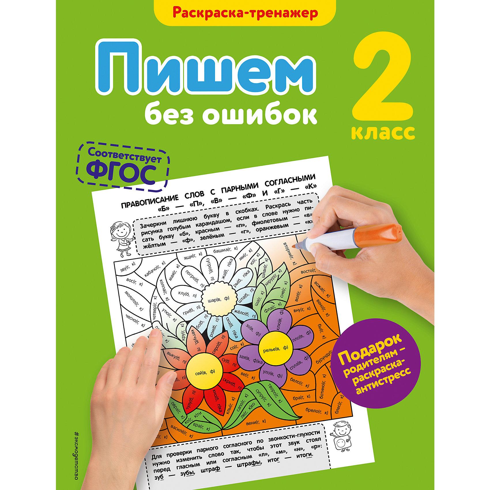 Пишем без ошибок, 2-й классПрописи<br>Пособие представляет собой раскраску-тренажёр, которая поможет ученику 2-го класса закрепить навыки грамотного письма, а также развить мелкую моторику, логику и внимание.<br>     В книге 31 задание на буквы и раскрашивание, цветная вкладка с рисунками-ответами, раскраской-антистрессом для родителей и грамотой, которой школьник награждается за старание и любознательность. Нестандартная подача материала в пособии поможет увеличить эффективность занятий.<br><br>Ширина мм: 255<br>Глубина мм: 197<br>Высота мм: 2<br>Вес г: 115<br>Возраст от месяцев: 96<br>Возраст до месяцев: 108<br>Пол: Унисекс<br>Возраст: Детский<br>SKU: 5098433