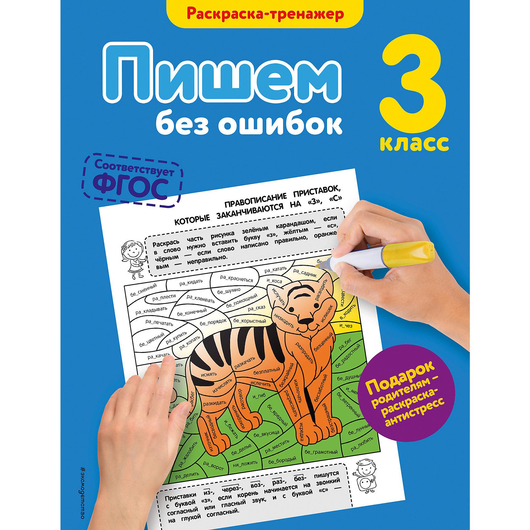 Пишем без ошибок, 3-й классПособие представляет собой раскраску-тренажёр, которая поможет ученику 3-го класса закрепить навыки грамотного письма, а также развить мелкую моторику, логику и внимание.<br>     В книге 31 задание на буквы и раскрашивание, цветная вкладка с рисунками-ответами, раскраской-антистрессом для родителей и грамотой, которой школьник награждается за старание и любознательность. Нестандартная подача материала в пособии поможет увеличить эффективность занятий.<br><br>Ширина мм: 255<br>Глубина мм: 197<br>Высота мм: 2<br>Вес г: 113<br>Возраст от месяцев: 108<br>Возраст до месяцев: 120<br>Пол: Унисекс<br>Возраст: Детский<br>SKU: 5098434