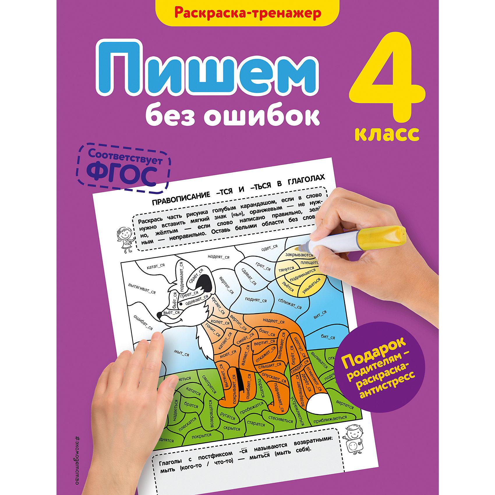 Пишем без ошибок, 4-й классЭксмо<br>Пособие представляет собой раскраску-тренажёр, которая поможет ученику 4-го класса закрепить навыки грамотного письма, а также развить мелкую моторику, логику и внимание.<br>     В книге 31 задание на буквы и раскрашивание, цветная вкладка с рисунками-ответами, раскраской-антистрессом для родителей и грамотой, которой школьник награждается за старание и любознательность. Нестандартная подача материала в пособии поможет увеличить эффективность занятий.<br><br>Ширина мм: 255<br>Глубина мм: 197<br>Высота мм: 2<br>Вес г: 116<br>Возраст от месяцев: 120<br>Возраст до месяцев: 132<br>Пол: Унисекс<br>Возраст: Детский<br>SKU: 5098435