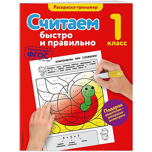 Считаем быстро и правильно, 1-й классПособия для обучения счёту<br>Пособие представляет собой математическую раскраску, которая  поможет первокласснику закрепить навыки счета, решения примеров и сравнения чисел в пределах 20, а также развить мелкую моторику, логику и внимание.<br>     В книге 31 задание на счет и раскрашивание, цветная вкладка с рисунками-ответами, раскраской-антистрессом для родителей и грамотой, которой школьник награждается за старание и любознательность. Нестандартная подача материала в пособии поможет увеличить эффективность занятий.<br><br>Ширина мм: 255<br>Глубина мм: 197<br>Высота мм: 2<br>Вес г: 114<br>Возраст от месяцев: 84<br>Возраст до месяцев: 96<br>Пол: Унисекс<br>Возраст: Детский<br>SKU: 5098436
