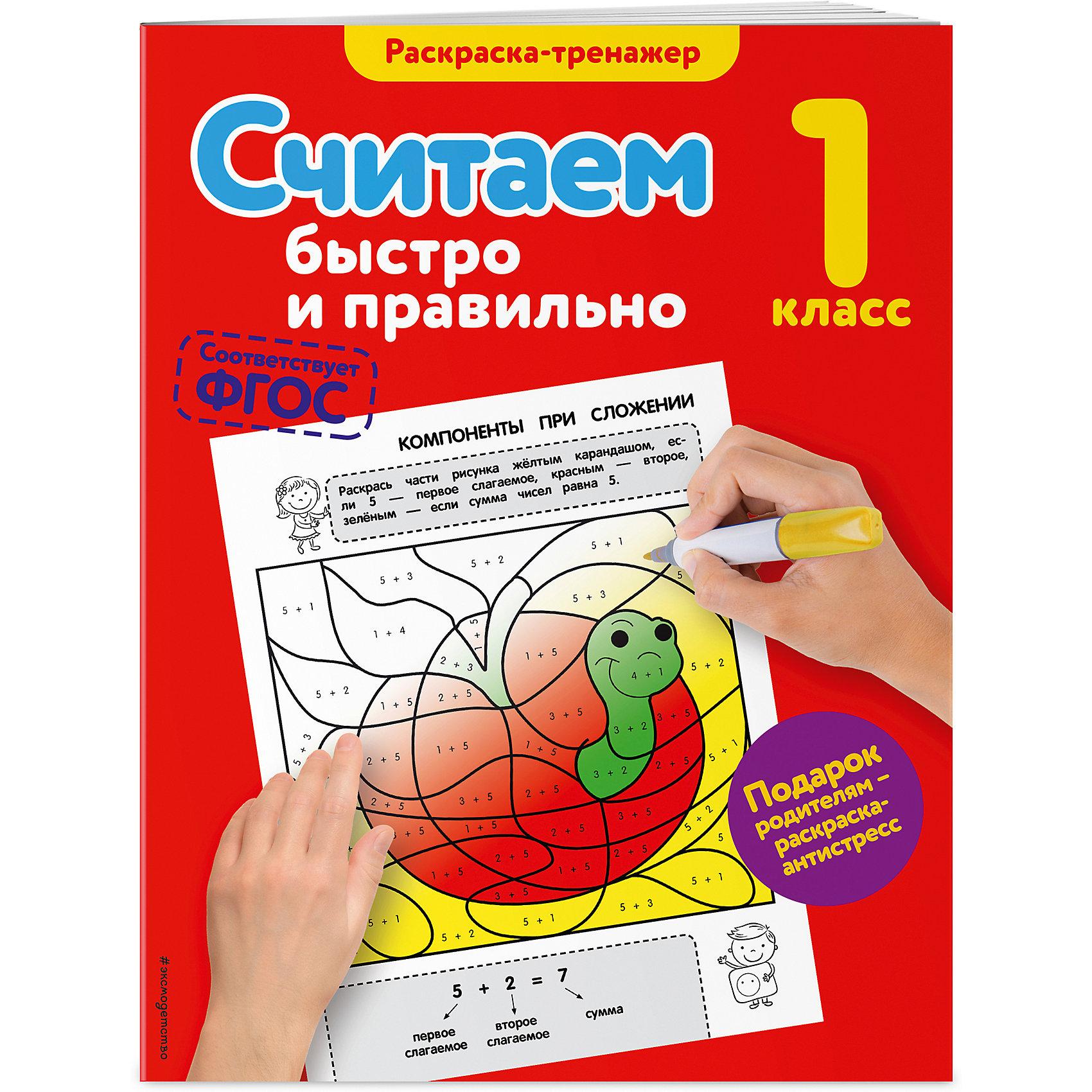 Считаем быстро и правильно, 1-й классЭксмо<br>Пособие представляет собой математическую раскраску, которая  поможет первокласснику закрепить навыки счета, решения примеров и сравнения чисел в пределах 20, а также развить мелкую моторику, логику и внимание.<br>     В книге 31 задание на счет и раскрашивание, цветная вкладка с рисунками-ответами, раскраской-антистрессом для родителей и грамотой, которой школьник награждается за старание и любознательность. Нестандартная подача материала в пособии поможет увеличить эффективность занятий.<br><br>Ширина мм: 255<br>Глубина мм: 197<br>Высота мм: 2<br>Вес г: 114<br>Возраст от месяцев: 84<br>Возраст до месяцев: 96<br>Пол: Унисекс<br>Возраст: Детский<br>SKU: 5098436