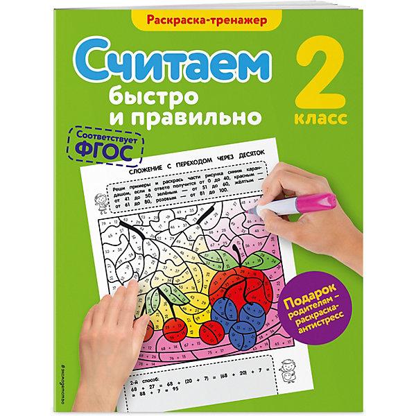 Считаем быстро и правильно, 2-й классПособия для обучения счёту<br>Пособие представляет собой математическую раскраску, которая поможет ученику 2-го класса закрепить навыки счета, решения примеров, и сравнения чисел в пределах 100, а также развить мелкую моторику, логику и внимание.<br>     В книге 31 задание на счет и раскрашивание, цветная вкладка с рисунками-ответами, раскраской-антистрессом для родителей и грамотой, которой школьник награждается за старание и любознательность. Нестандартная подача материала в пособии поможет увеличить эффективность занятий.<br>Ширина мм: 255; Глубина мм: 197; Высота мм: 2; Вес г: 115; Возраст от месяцев: 96; Возраст до месяцев: 108; Пол: Унисекс; Возраст: Детский; SKU: 5098437;