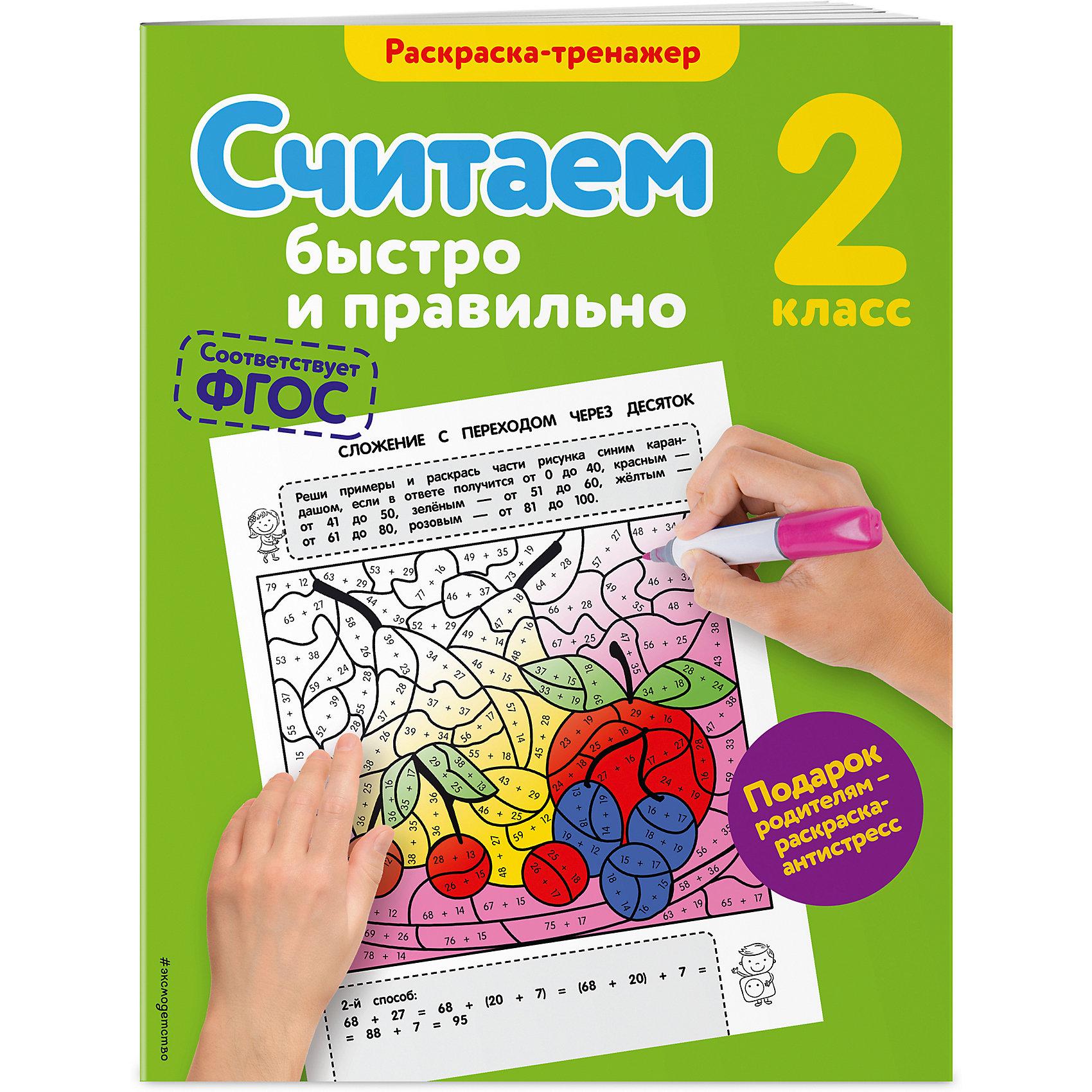 Считаем быстро и правильно, 2-й классОбучение счету<br>Пособие представляет собой математическую раскраску, которая поможет ученику 2-го класса закрепить навыки счета, решения примеров, и сравнения чисел в пределах 100, а также развить мелкую моторику, логику и внимание.<br>     В книге 31 задание на счет и раскрашивание, цветная вкладка с рисунками-ответами, раскраской-антистрессом для родителей и грамотой, которой школьник награждается за старание и любознательность. Нестандартная подача материала в пособии поможет увеличить эффективность занятий.<br><br>Ширина мм: 255<br>Глубина мм: 197<br>Высота мм: 2<br>Вес г: 115<br>Возраст от месяцев: 96<br>Возраст до месяцев: 108<br>Пол: Унисекс<br>Возраст: Детский<br>SKU: 5098437
