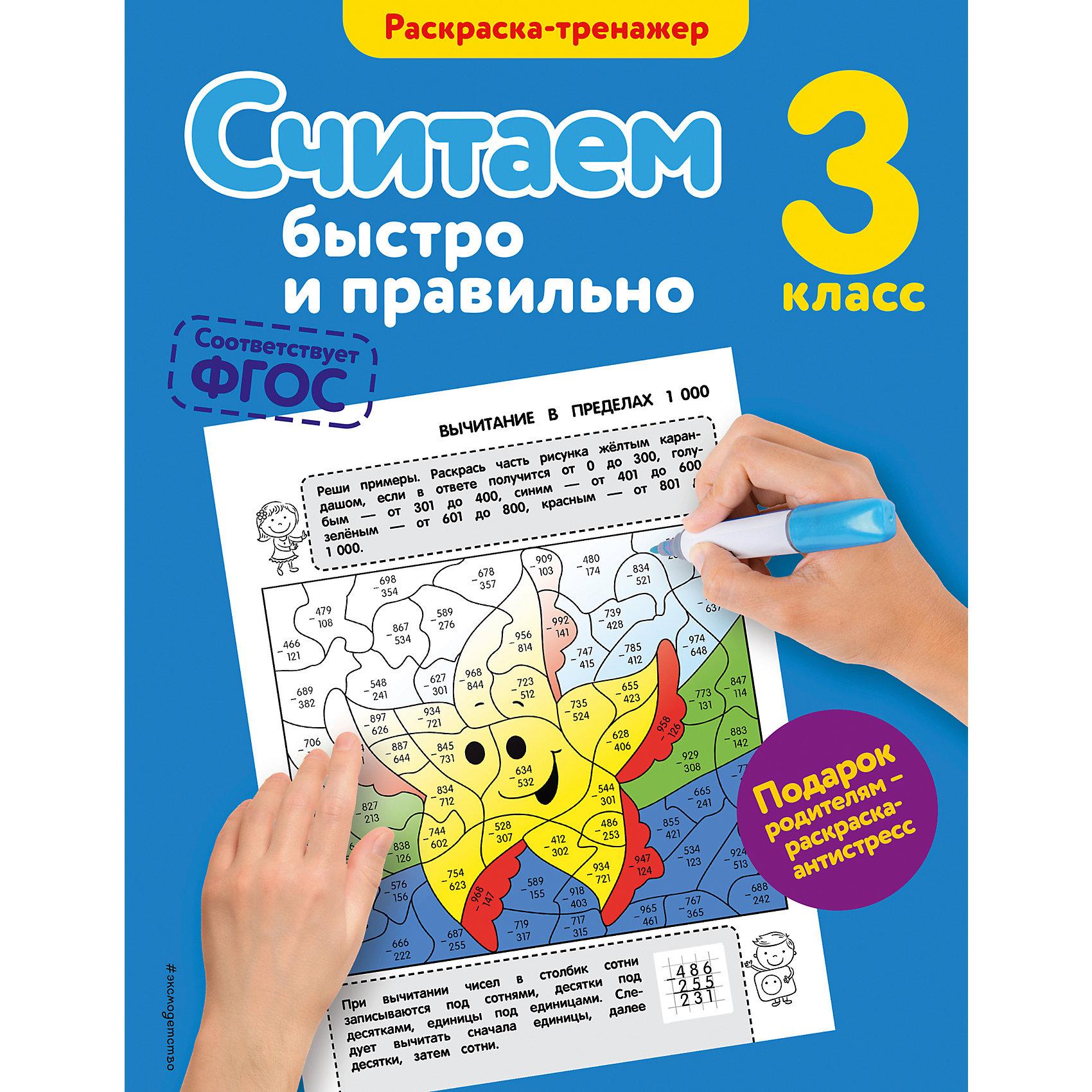 Считаем быстро и правильно, 3-й классПособие представляет собой математическую раскраску, которая поможет ученику 3-го класса закрепить навыки счета, решения примеров, и сравнения чисел в пределах 1000, а также развить мелкую моторику, логику и внимание.<br>     В книге 31 задание на счет и раскрашивание, цветная вкладка с рисунками-ответами, раскраской-антистрессом для родителей и грамотой, которой школьник награждается за старание и любознательность. Нестандартная подача материала в пособии поможет увеличить эффективность занятий.<br><br>Ширина мм: 255<br>Глубина мм: 197<br>Высота мм: 2<br>Вес г: 114<br>Возраст от месяцев: 108<br>Возраст до месяцев: 120<br>Пол: Унисекс<br>Возраст: Детский<br>SKU: 5098438