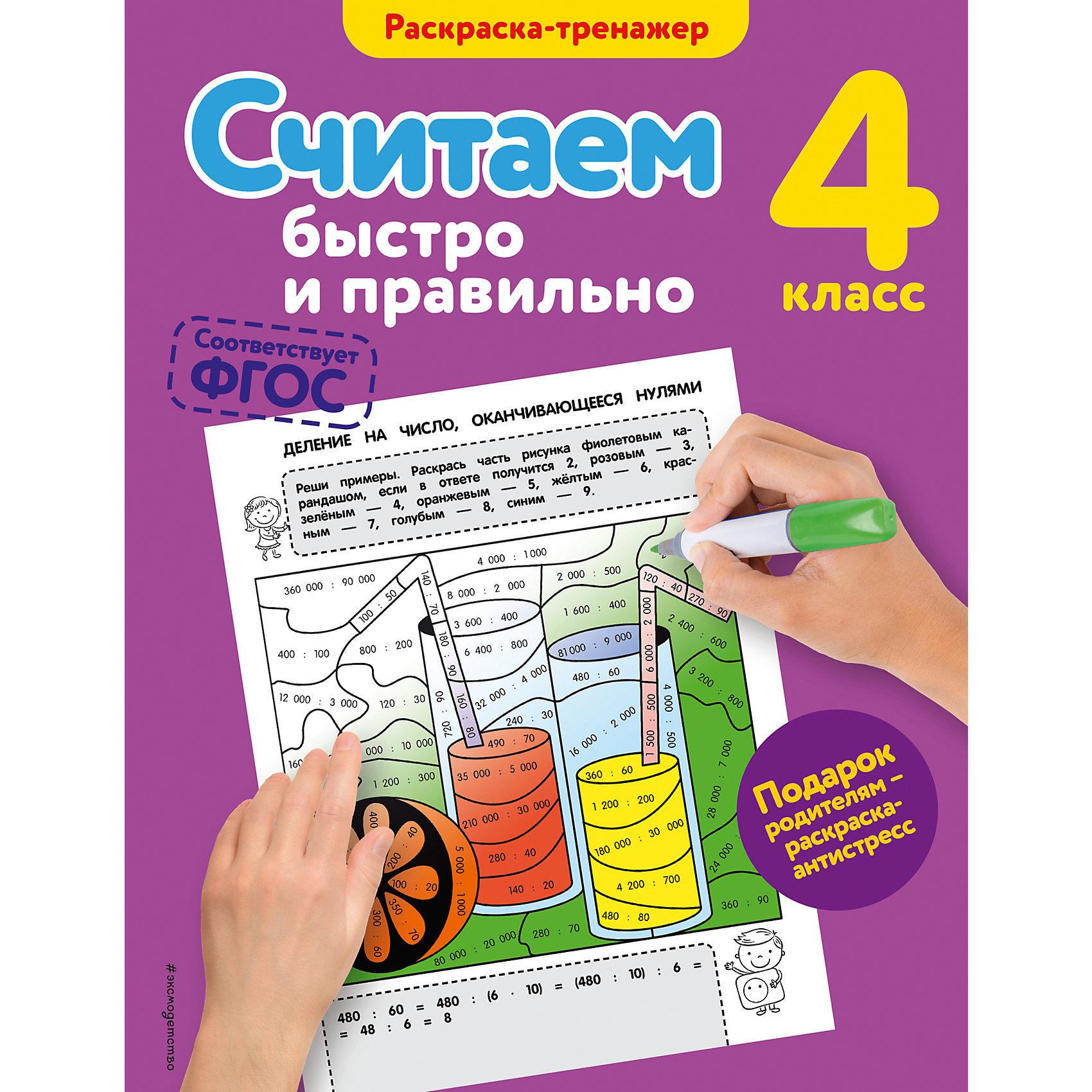 Считаем быстро и правильно, 4-й классПособие представляет собой математическую раскраску, которая поможет ученику 4-го класса закрепить навыки счета, решения примеров, и сравнения многозначных чисел, а также развить мелкую моторику, логику и внимание.<br>     В книге 31 задание на счет и раскрашивание, цветная вкладка с рисунками-ответами, раскраской-антистрессом для родителей и грамотой, которой школьник награждается за старание и любознательность. Нестандартная подача материала в пособии поможет увеличить эффективность занятий.<br><br>Ширина мм: 255<br>Глубина мм: 197<br>Высота мм: 2<br>Вес г: 114<br>Возраст от месяцев: 120<br>Возраст до месяцев: 132<br>Пол: Унисекс<br>Возраст: Детский<br>SKU: 5098439