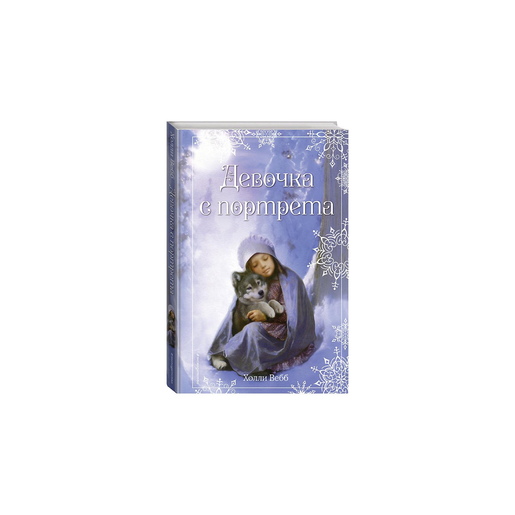 Рождественские истории, Девочка с портретаНовогодние книги<br>Амелия иногда мечтала о чудесах, но никогда не думала, что волшебство может случиться с ней по-настоящему. А всего-то нужно было – приехать в гости на Рождество к дальним родственникам в старинный дом и найти там дневник своего пра-пра-прадеда. <br>И рождественское волшебство случилось – Амелия вдруг проснулась в том же доме, но много-много лет назад. Познакомилась с мальчиком, который написал тот дневник. И поняла, что теперь и сама должна совершить чудо – отвести маленького волчонка к его маме. Только есть одна проблема – Амелия очень боится даже собак, а не то что волков!<br>Но чтобы помочь волчонку, Амелия может преодолеть и не такое!<br><br>Ширина мм: 212<br>Глубина мм: 138<br>Высота мм: 17<br>Вес г: 396<br>Возраст от месяцев: 108<br>Возраст до месяцев: 144<br>Пол: Женский<br>Возраст: Детский<br>SKU: 5098442
