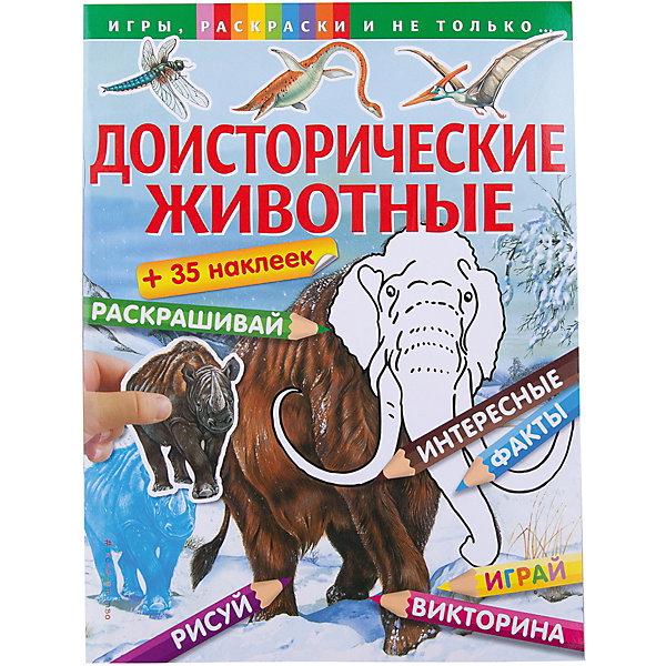 Доисторические животныеРаскраски по номерам<br>В книге «Доисторические животные» на каждой странице любознательного читателя ожидает что-то новое: викторина, раскраски по образцу, сложные раскраски по цветовому коду, тесты с наклейками, рисование по клеточкам, раскраски по точкам и головоломки! Эта книга не даст заскучать в течение нескольких часов, и к тому же юный читатель узнает из нее много нового и интересного о животных, населявших нашу планету миллионы лет назад.<br>Ширина мм: 280; Глубина мм: 210; Высота мм: 1; Вес г: 105; Возраст от месяцев: 72; Возраст до месяцев: 96; Пол: Унисекс; Возраст: Детский; SKU: 5098443;