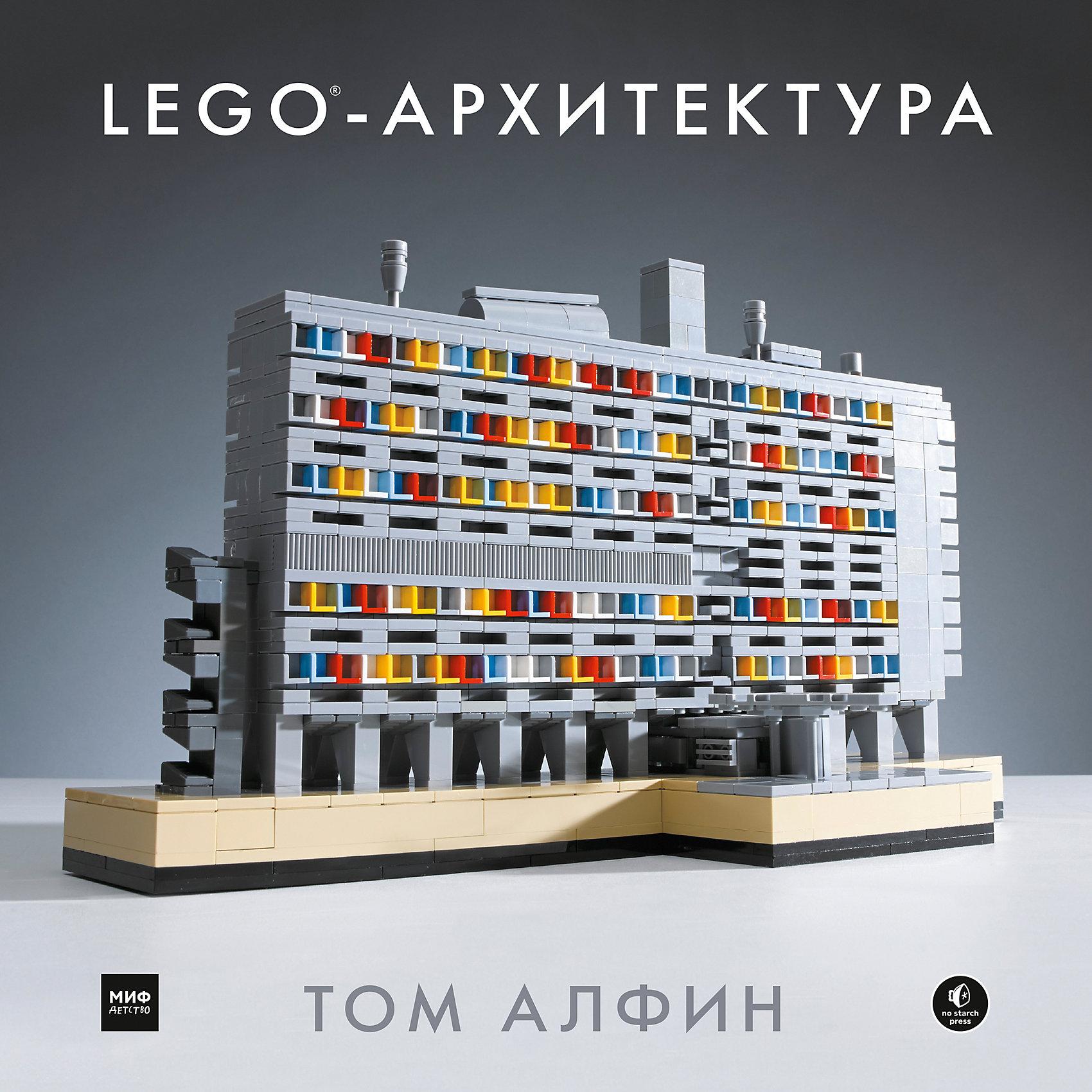 ЛЕГО-архитектураКнига об архитектурных стилях от классицизма до хай-тек. Фото зданий и их LEGO-моделей расскажут об архитектурном процессе и вдохновят читателя на создание своих проектов. Строить модели помогут инструкции и советы от автора и дизайнеров LEGO.<br><br>Ширина мм: 234<br>Глубина мм: 233<br>Высота мм: 19<br>Вес г: 968<br>Возраст от месяцев: 84<br>Возраст до месяцев: 144<br>Пол: Унисекс<br>Возраст: Детский<br>SKU: 5098445