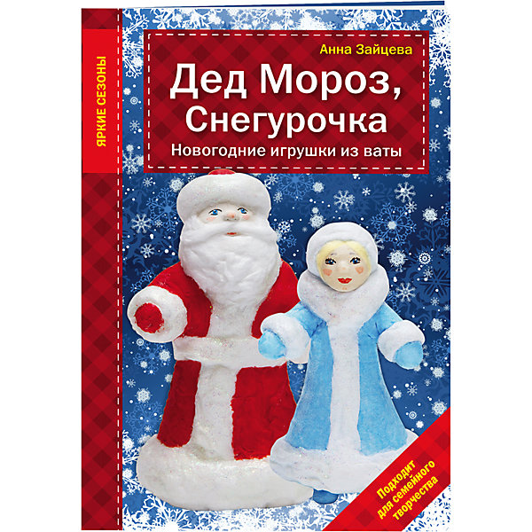 Дед Мороз, Снегурочка, Новогодние игрушки из ваты