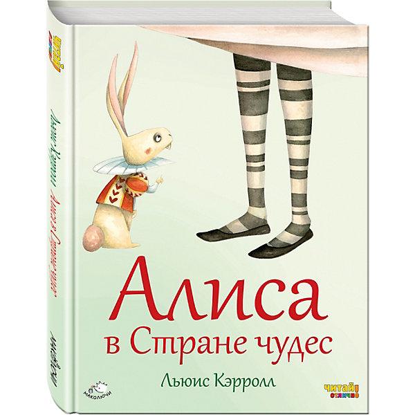 Купить Алиса в Стране чудес (иллюстрации Ф. Росси), Эксмо, Россия, Унисекс
