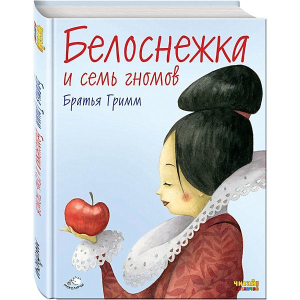 Купить Белоснежка и семь гномов (иллюстрации Ф. Росси), Эксмо, Россия, Унисекс