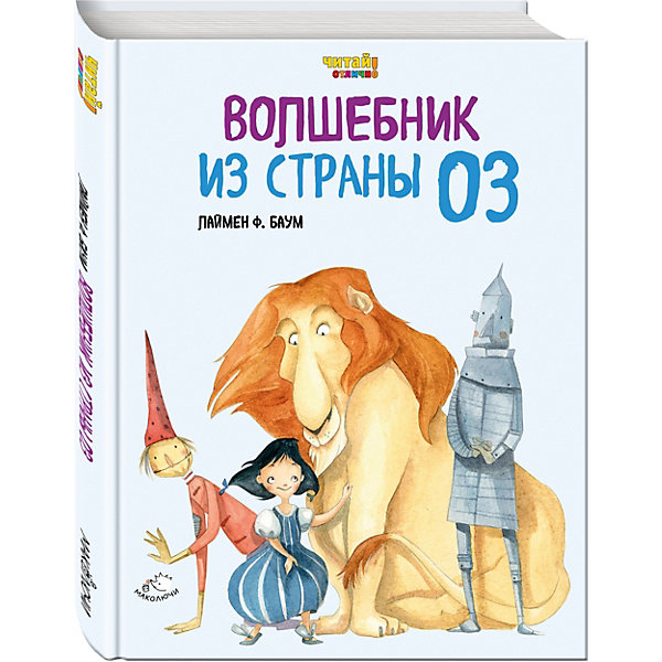 Купить Волшебник из Страны Оз (иллюстрации Ф. Росси), Эксмо, Россия, Унисекс