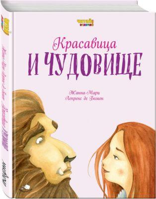 Эксмо Красавица и Чудовище (иллюстрации Ф. Росси)