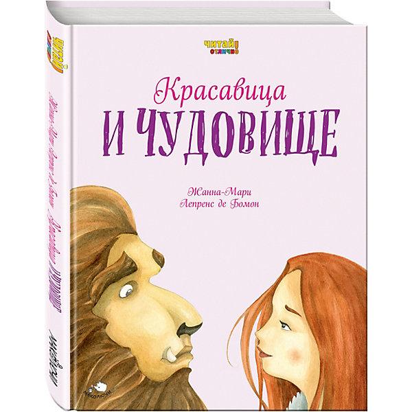Купить Красавица и Чудовище (иллюстрации Ф. Росси), Эксмо, Россия, Унисекс