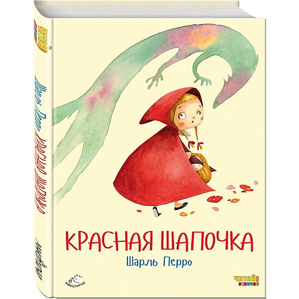 Красная Шапочка (иллюстрации Ф. Росси), Ш. Перро