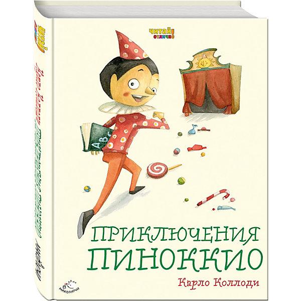 Купить Приключения Пиноккио (иллюстрации Ф. Росси), К. Коллоди, Эксмо, Россия, Унисекс
